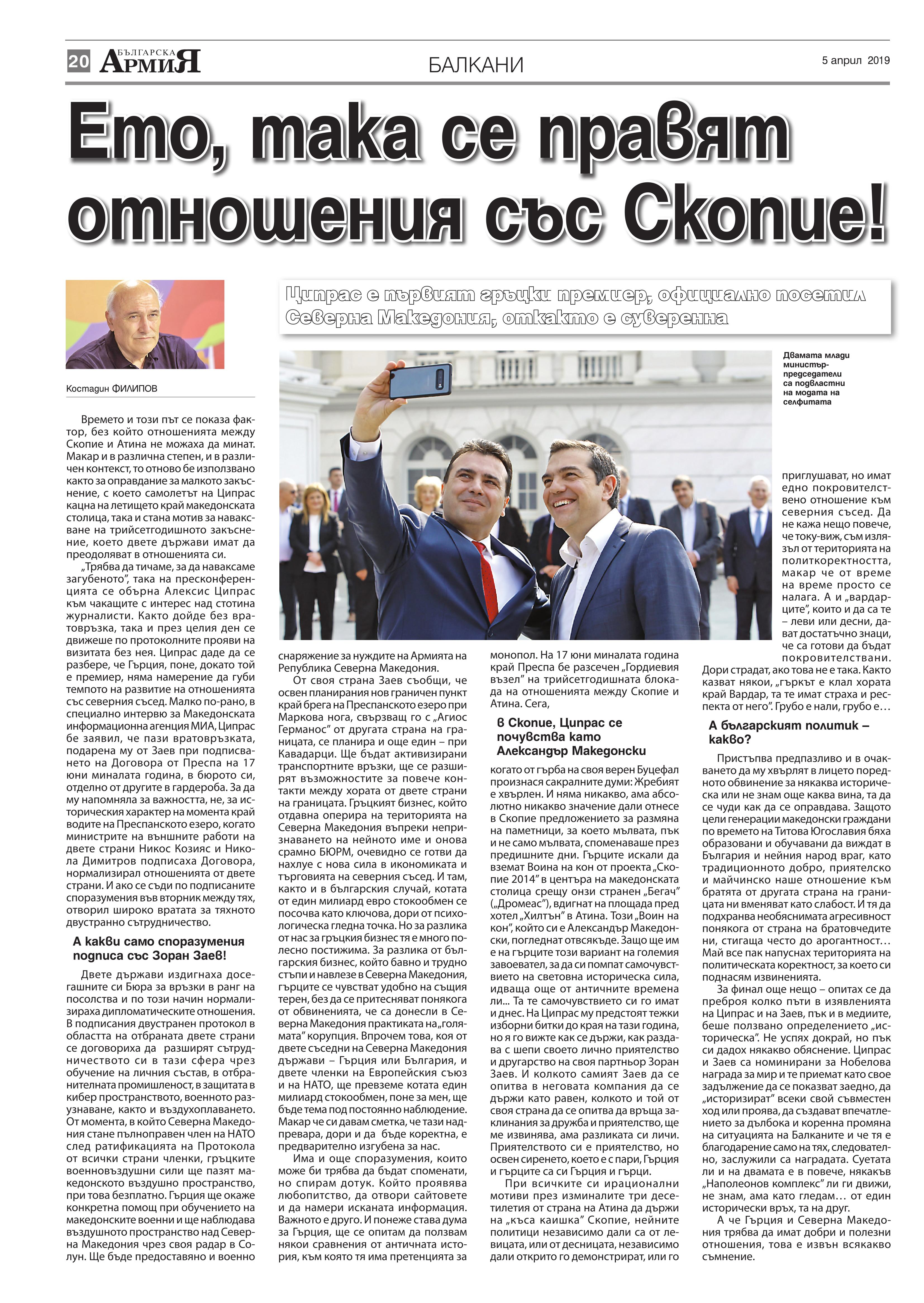 https://armymedia.bg/wp-content/uploads/2015/06/20.page1_-90.jpg
