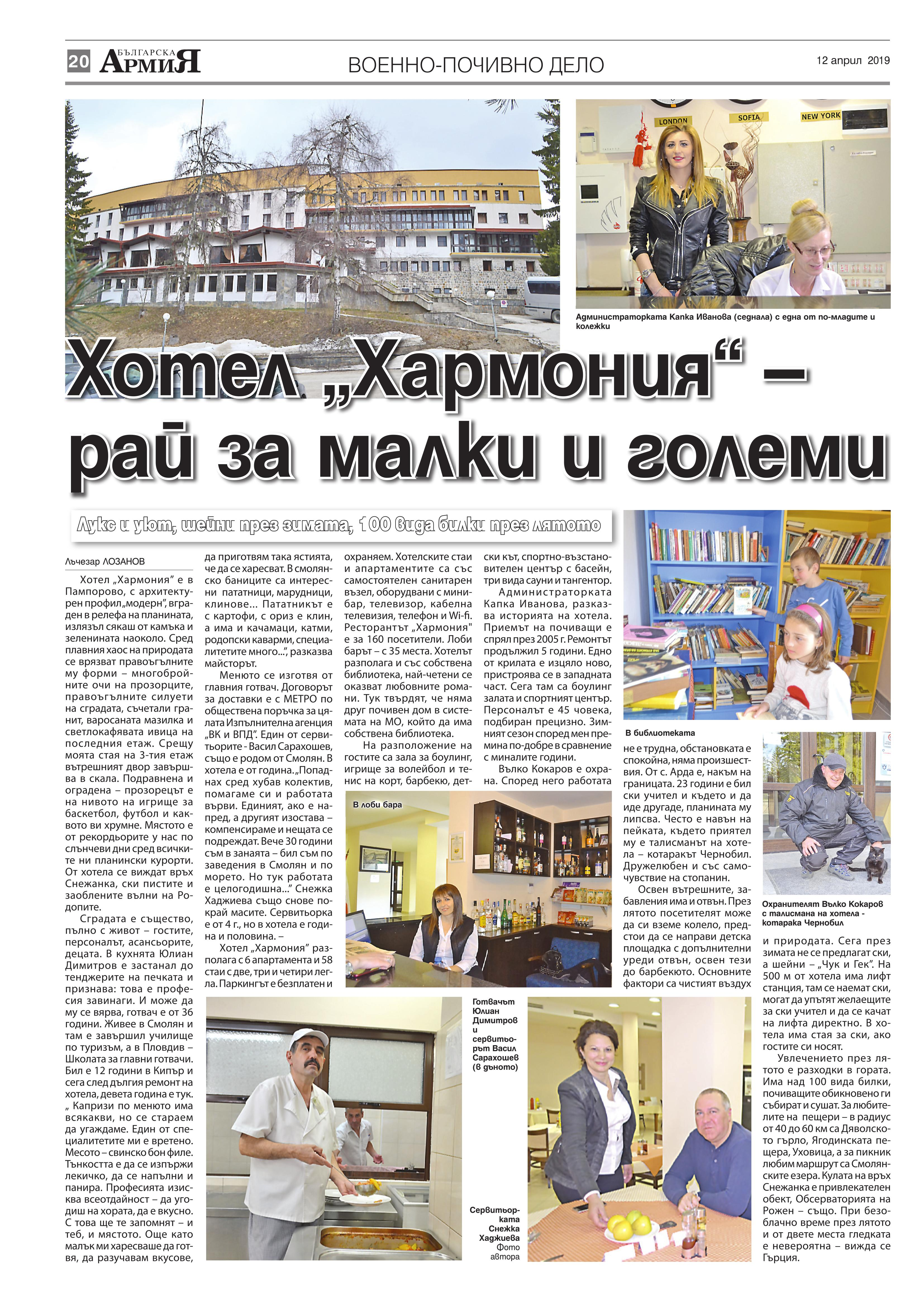 https://armymedia.bg/wp-content/uploads/2015/06/20.page1_-91.jpg
