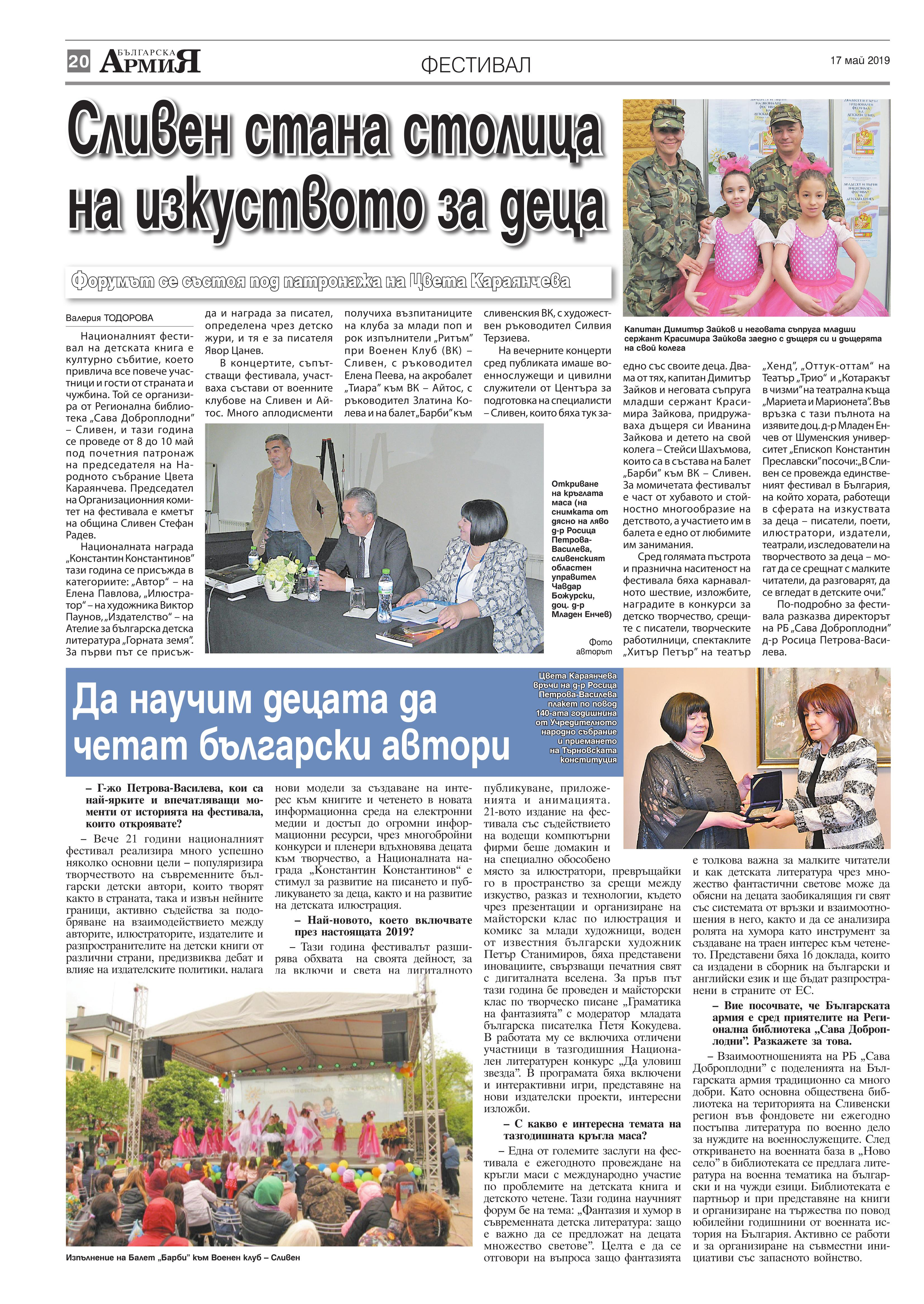 https://armymedia.bg/wp-content/uploads/2015/06/20.page1_-95.jpg