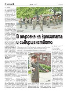 https://armymedia.bg/wp-content/uploads/2015/06/20.page1_-99-213x300.jpg
