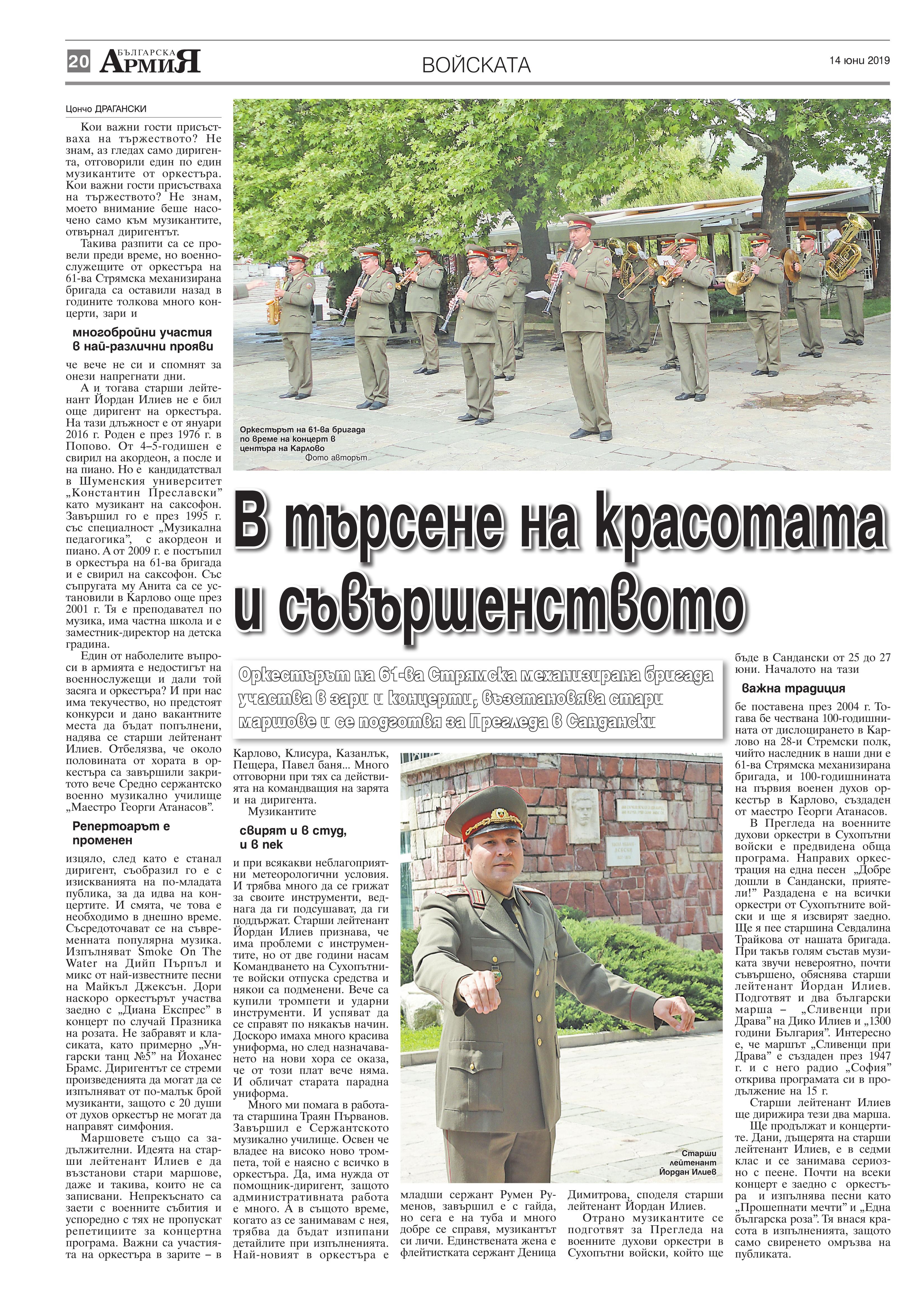 https://armymedia.bg/wp-content/uploads/2015/06/20.page1_-99.jpg