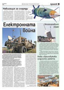 https://armymedia.bg/wp-content/uploads/2015/06/21-50-213x300.jpg