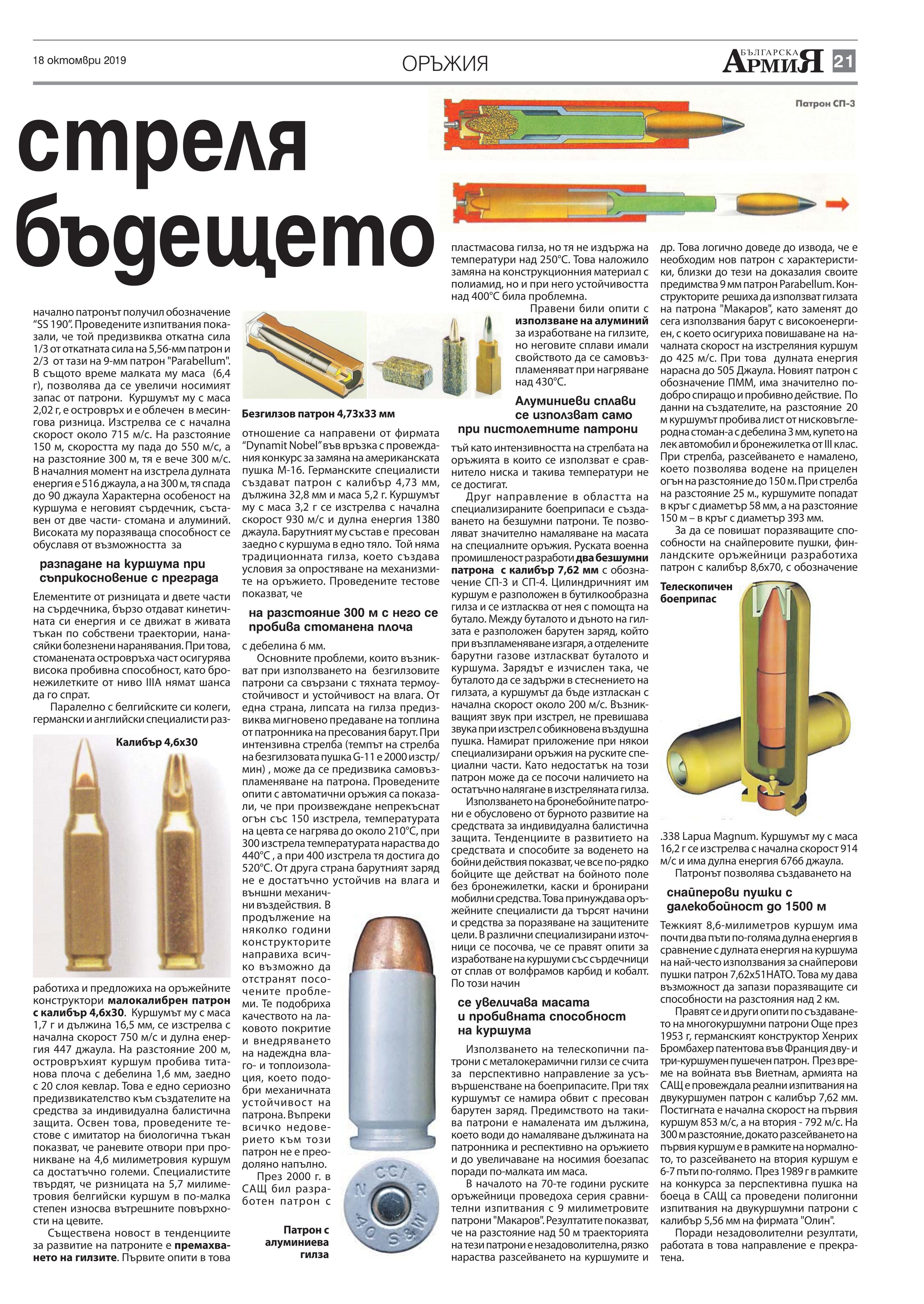 https://armymedia.bg/wp-content/uploads/2015/06/21.page1_-112.jpg
