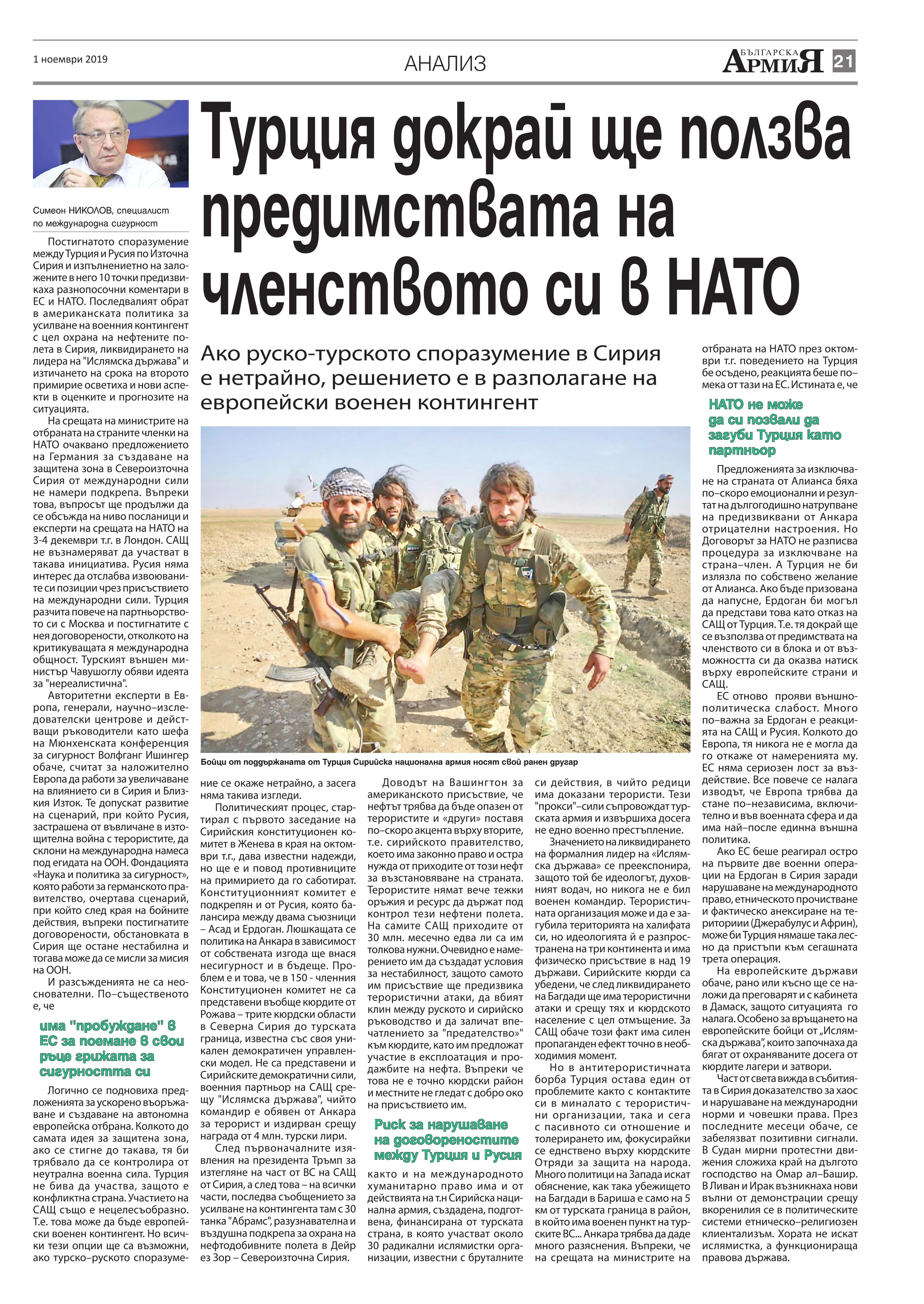https://armymedia.bg/wp-content/uploads/2015/06/21.page1_-114.jpg