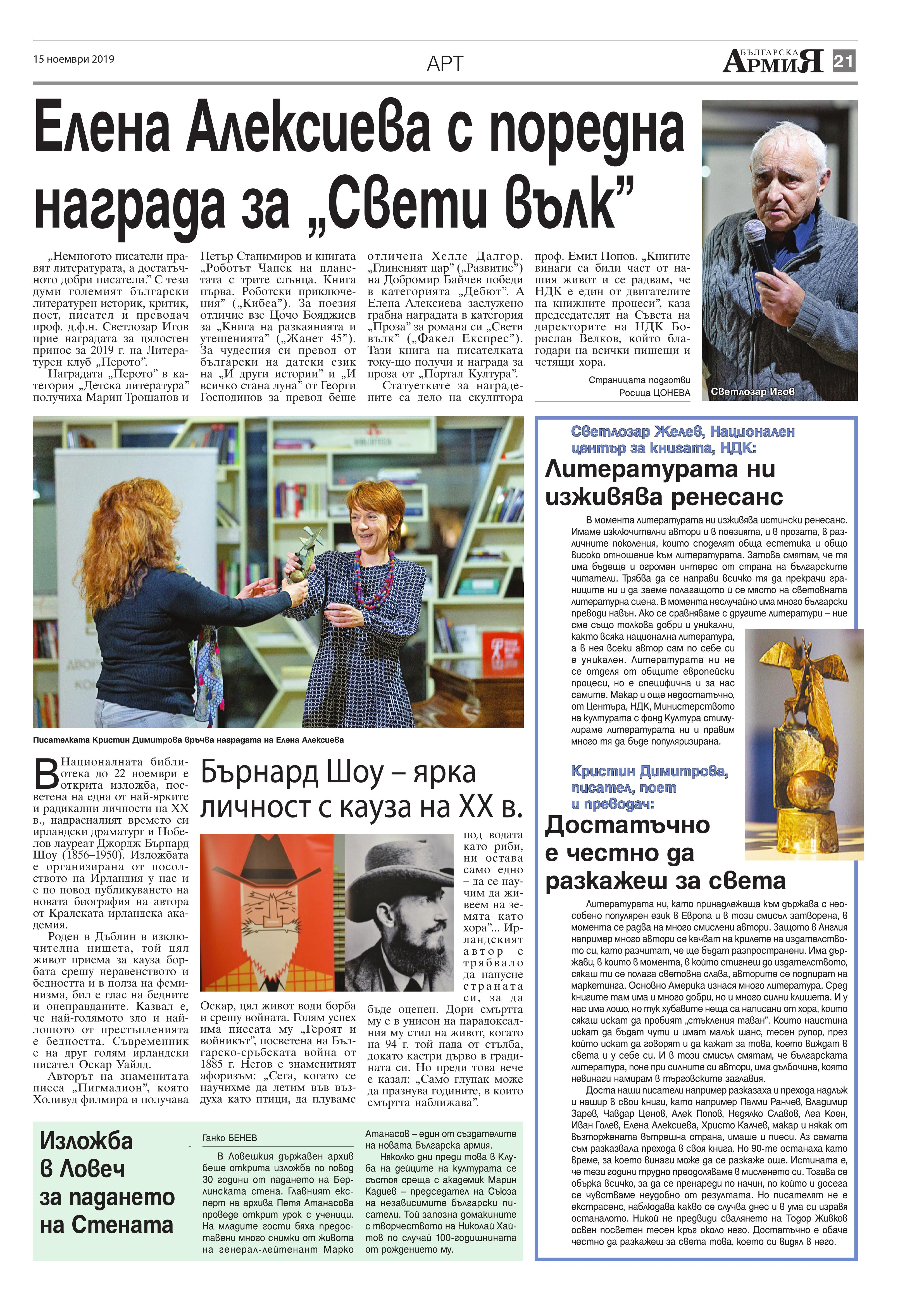 https://armymedia.bg/wp-content/uploads/2015/06/21.page1_-116.jpg
