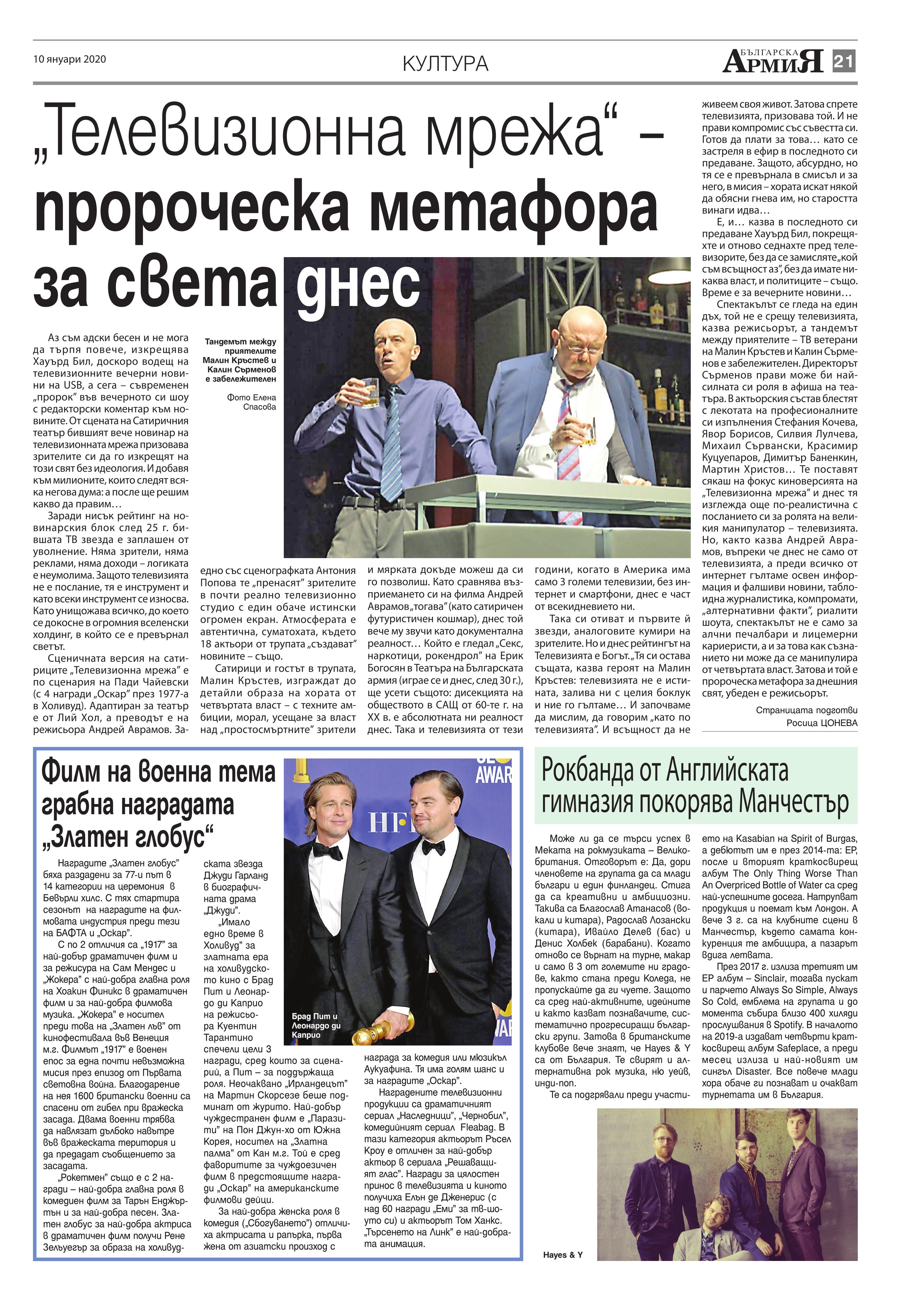 https://armymedia.bg/wp-content/uploads/2015/06/21.page1_-122.jpg
