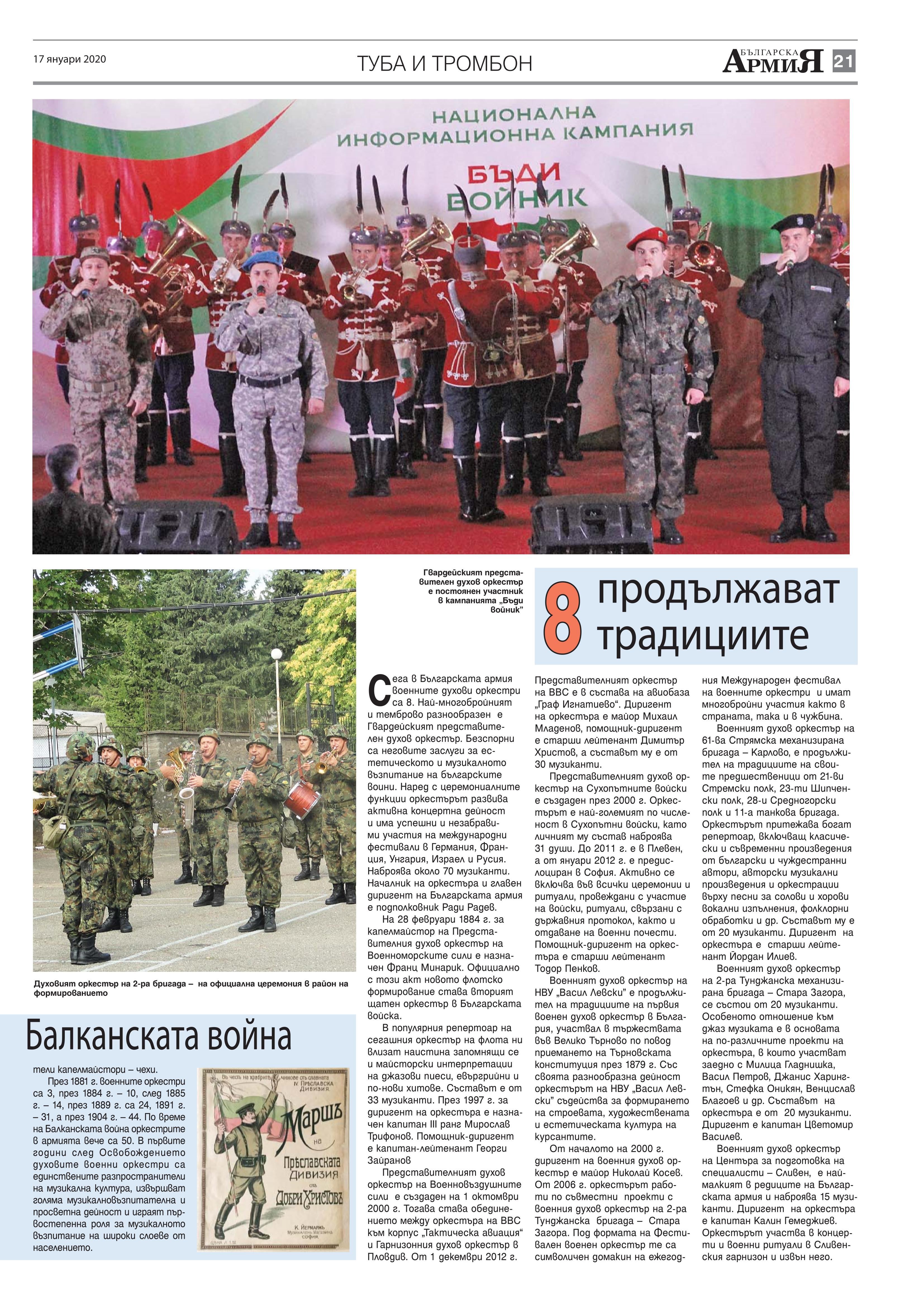 https://armymedia.bg/wp-content/uploads/2015/06/21.page1_-123.jpg