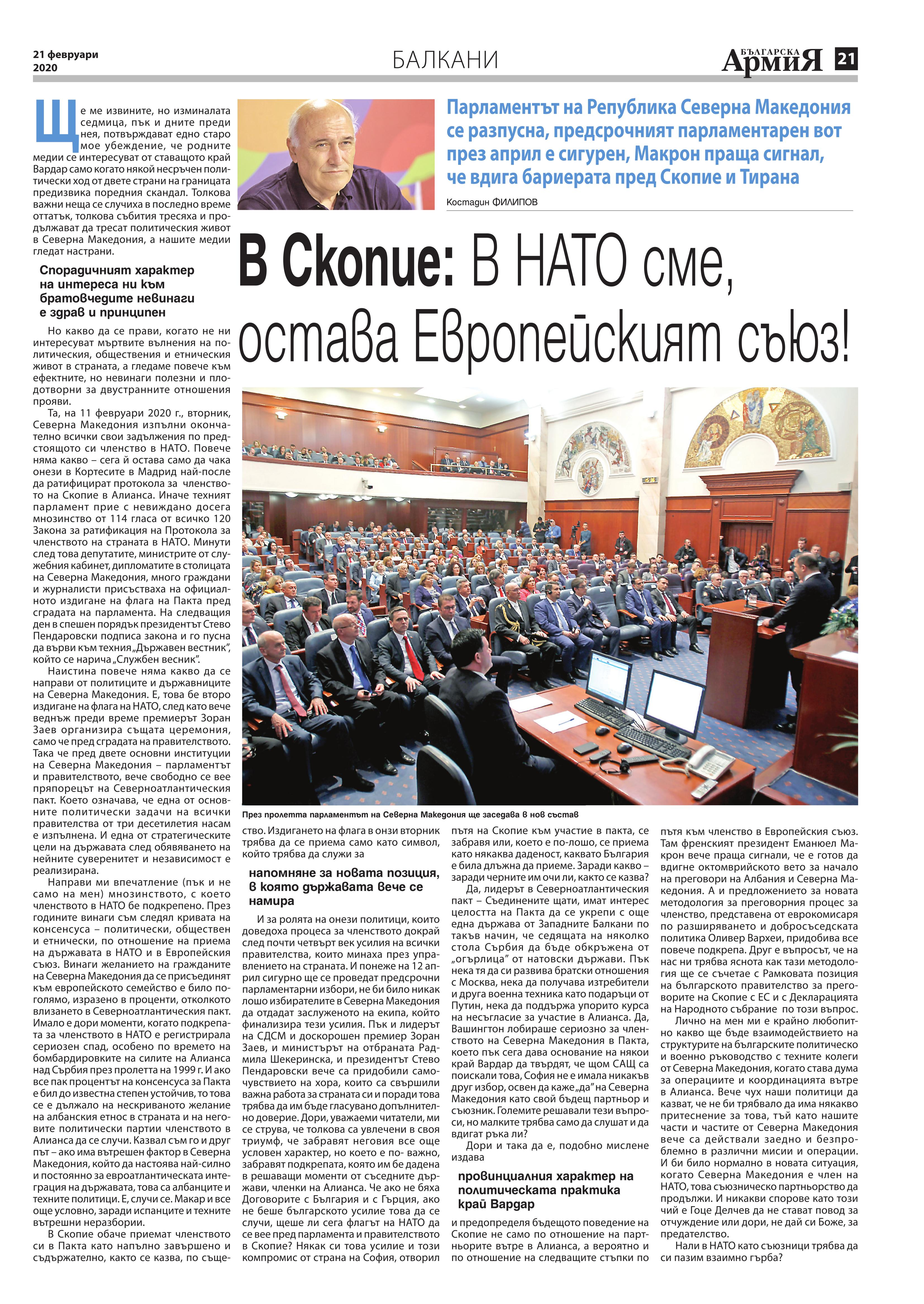 https://armymedia.bg/wp-content/uploads/2015/06/21.page1_-127.jpg