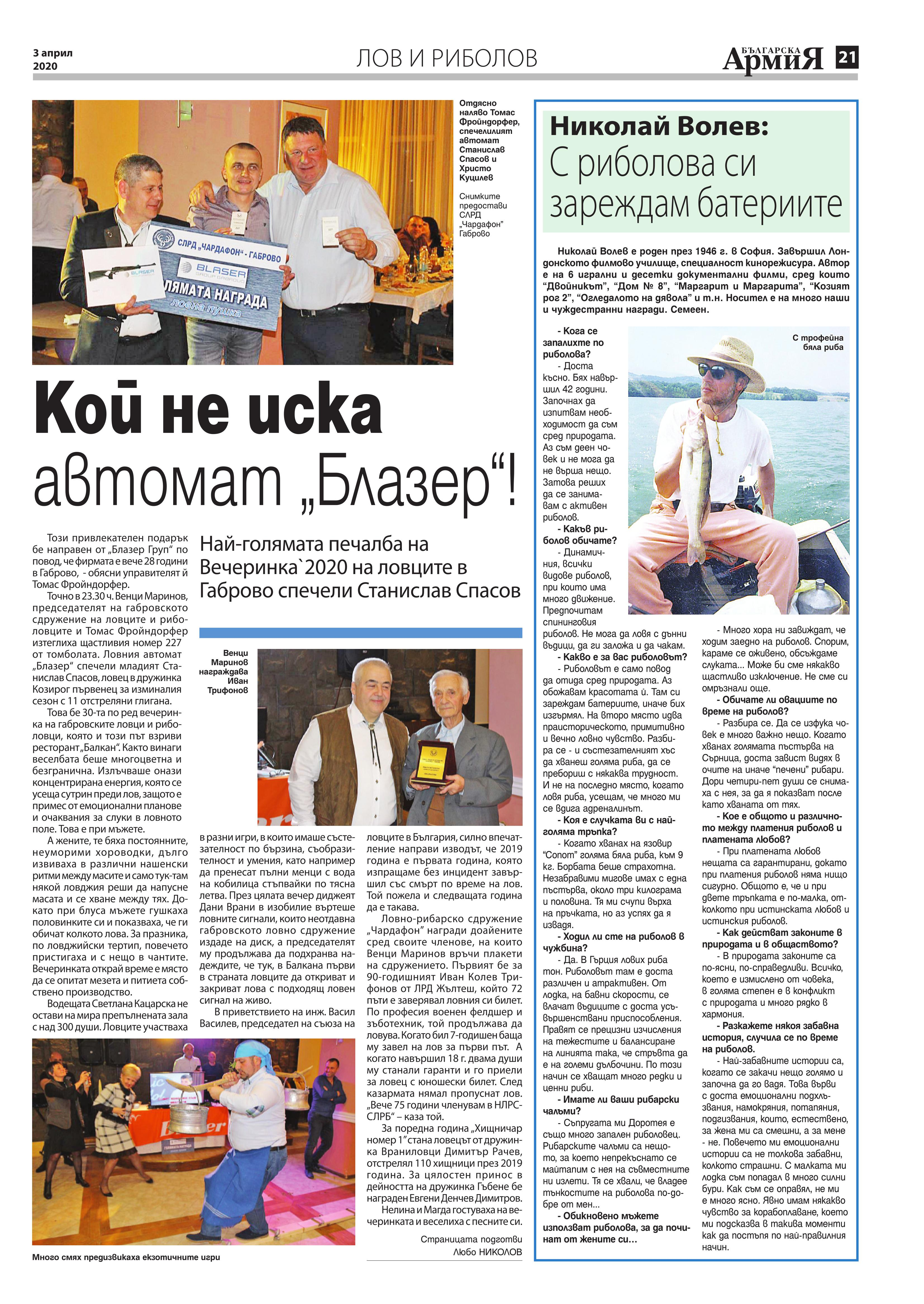 https://armymedia.bg/wp-content/uploads/2015/06/21.page1_-133.jpg