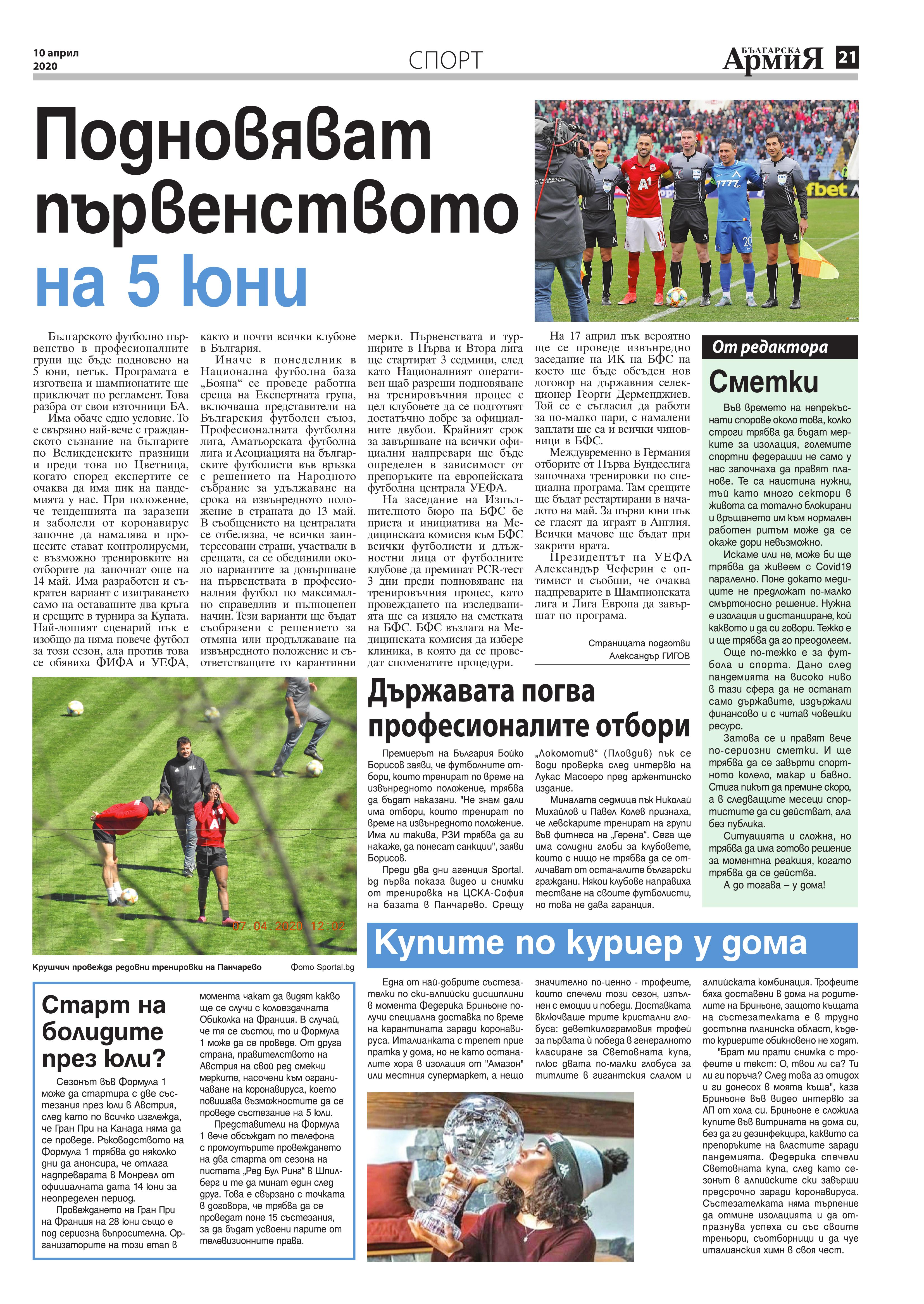 https://armymedia.bg/wp-content/uploads/2015/06/21.page1_-134.jpg
