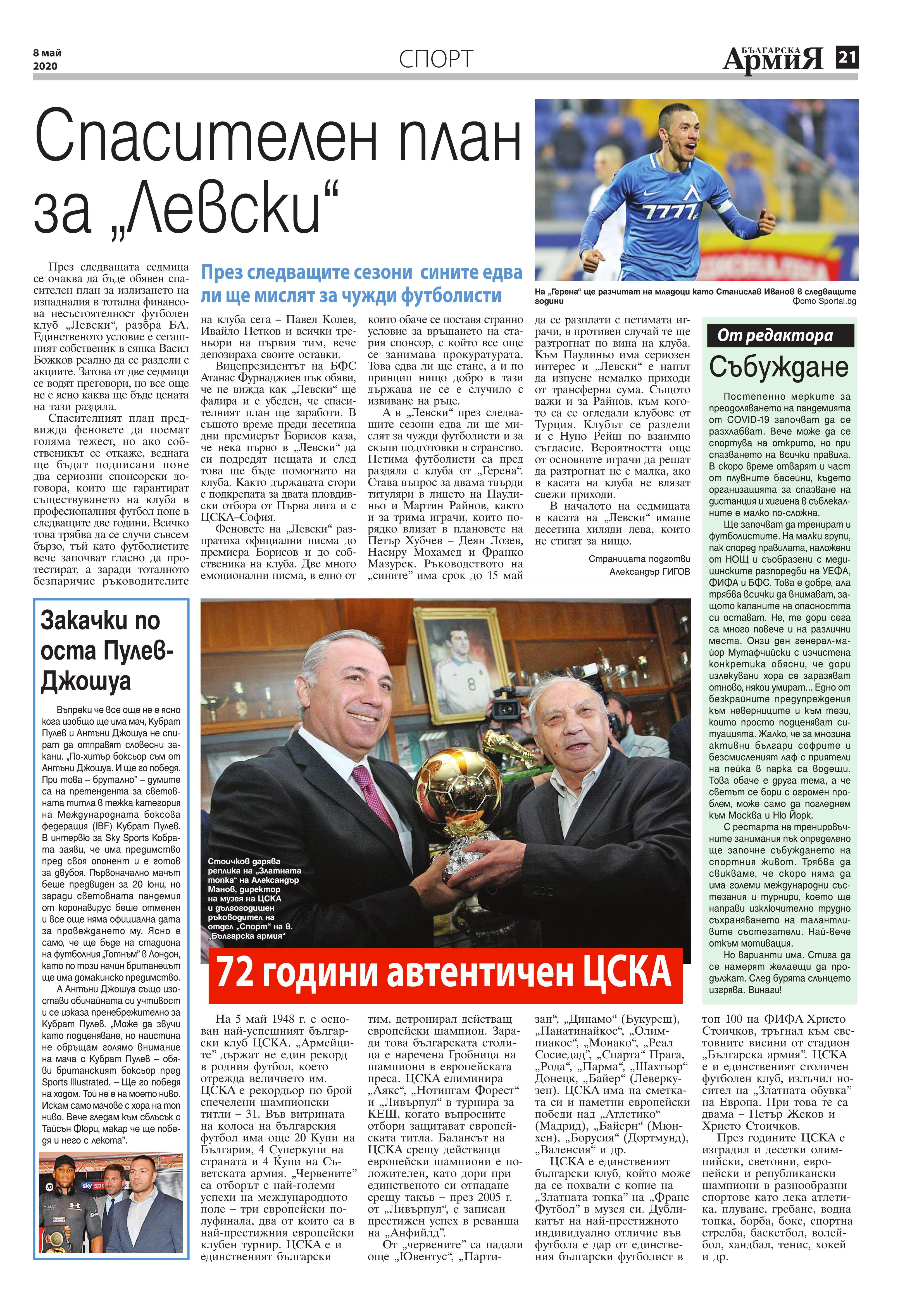 https://armymedia.bg/wp-content/uploads/2015/06/21.page1_-138.jpg