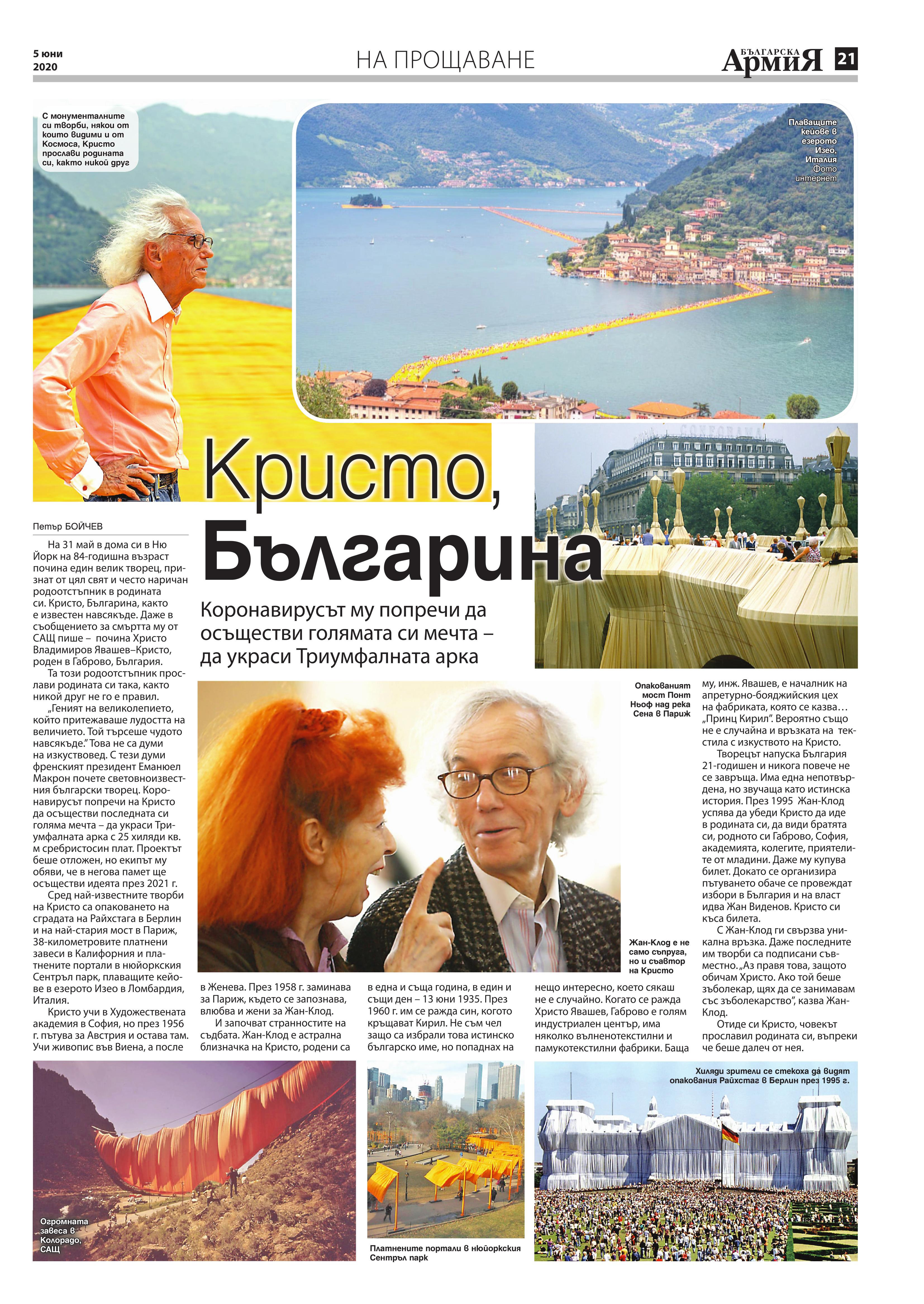 https://armymedia.bg/wp-content/uploads/2015/06/21.page1_-142.jpg