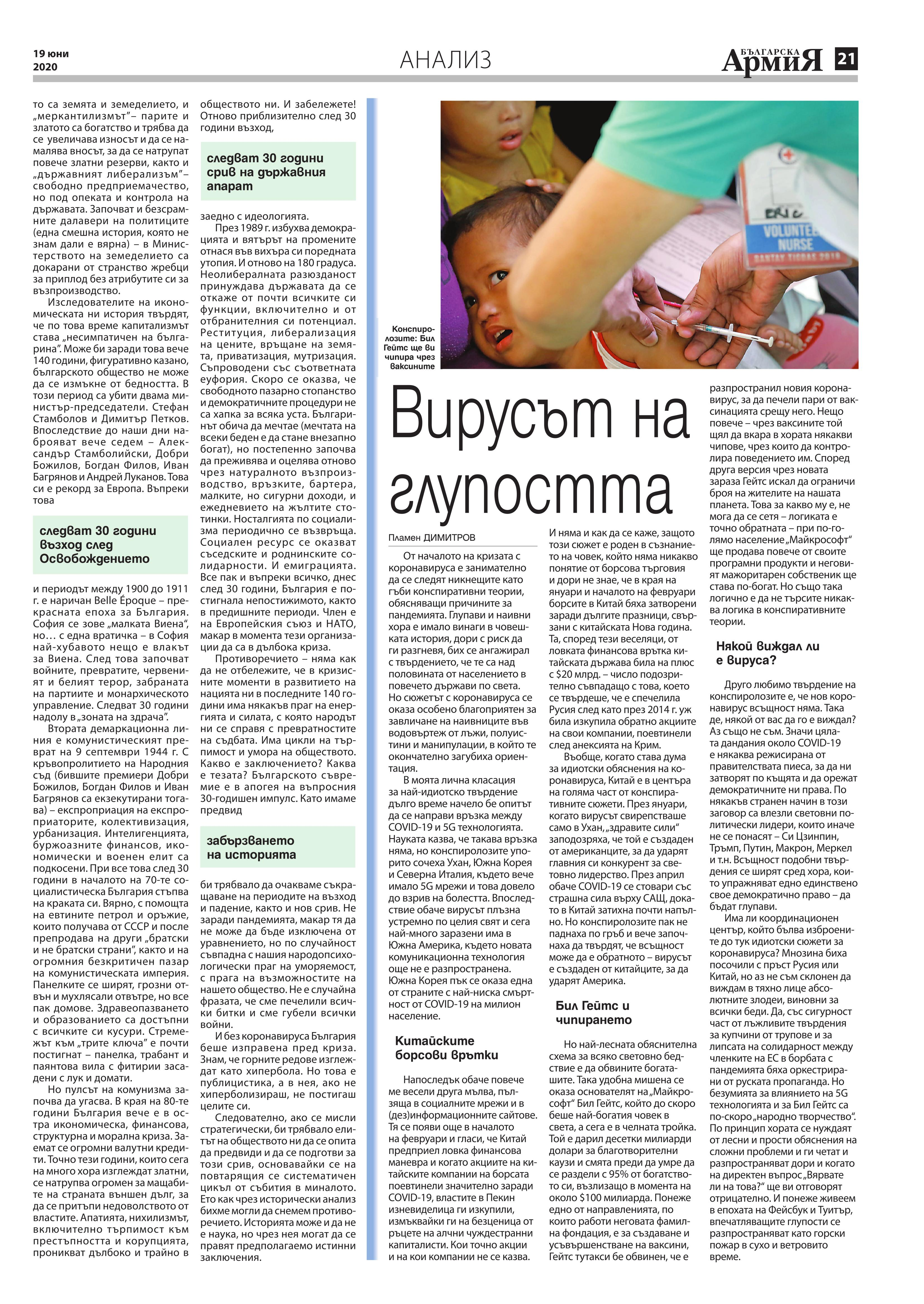 https://armymedia.bg/wp-content/uploads/2015/06/21.page1_-144.jpg