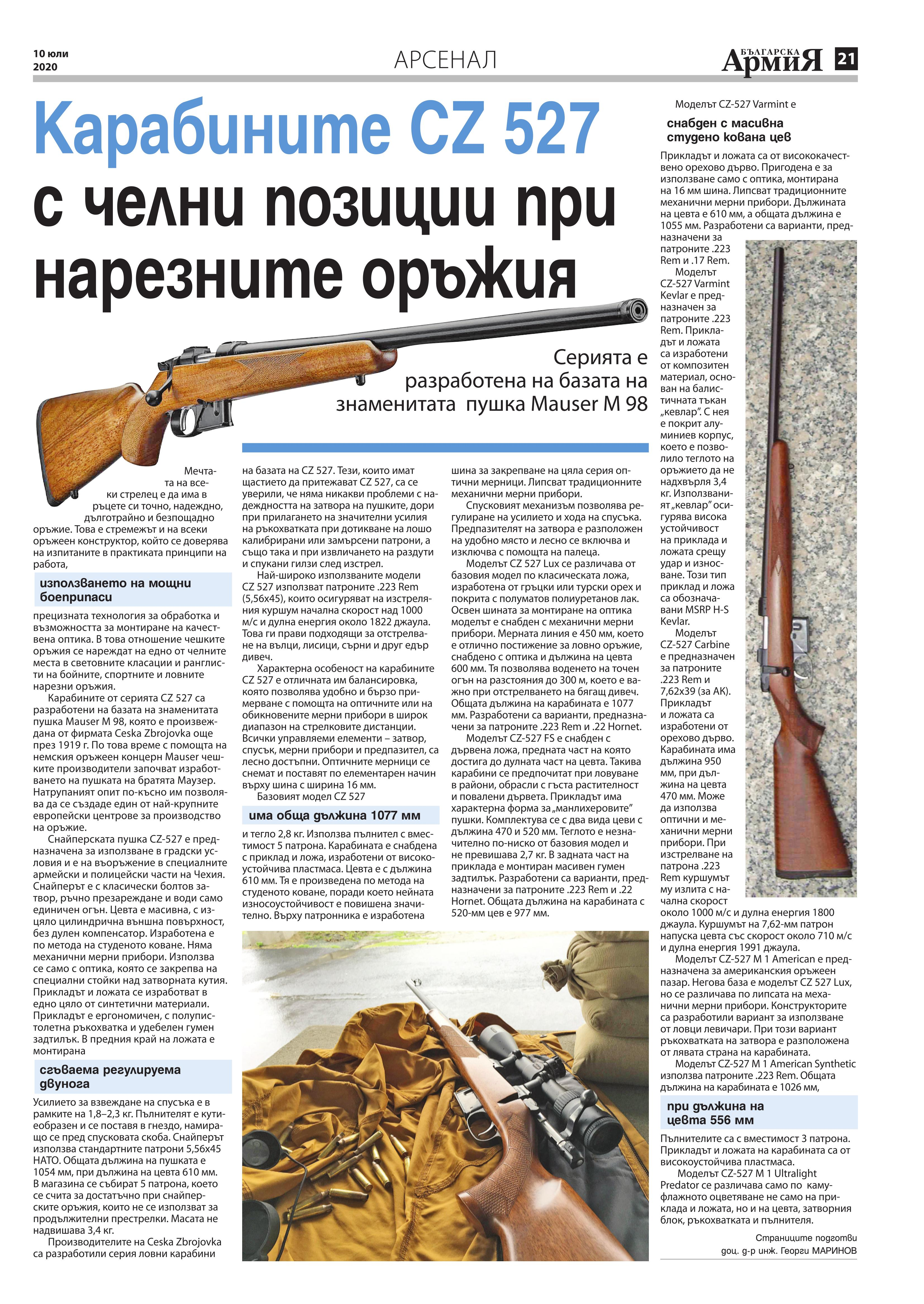 https://armymedia.bg/wp-content/uploads/2015/06/21.page1_-146.jpg