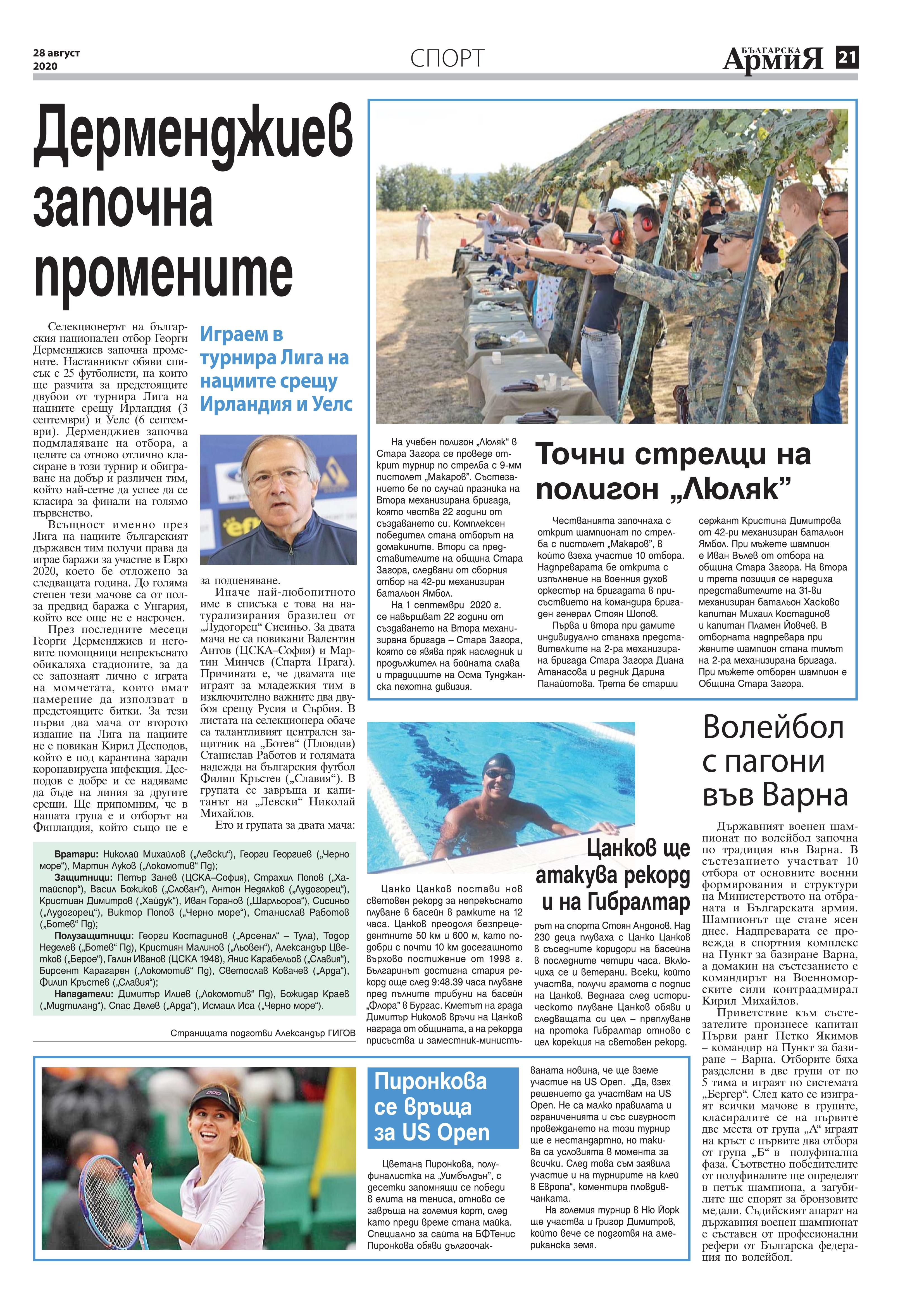 https://armymedia.bg/wp-content/uploads/2015/06/21.page1_-151.jpg