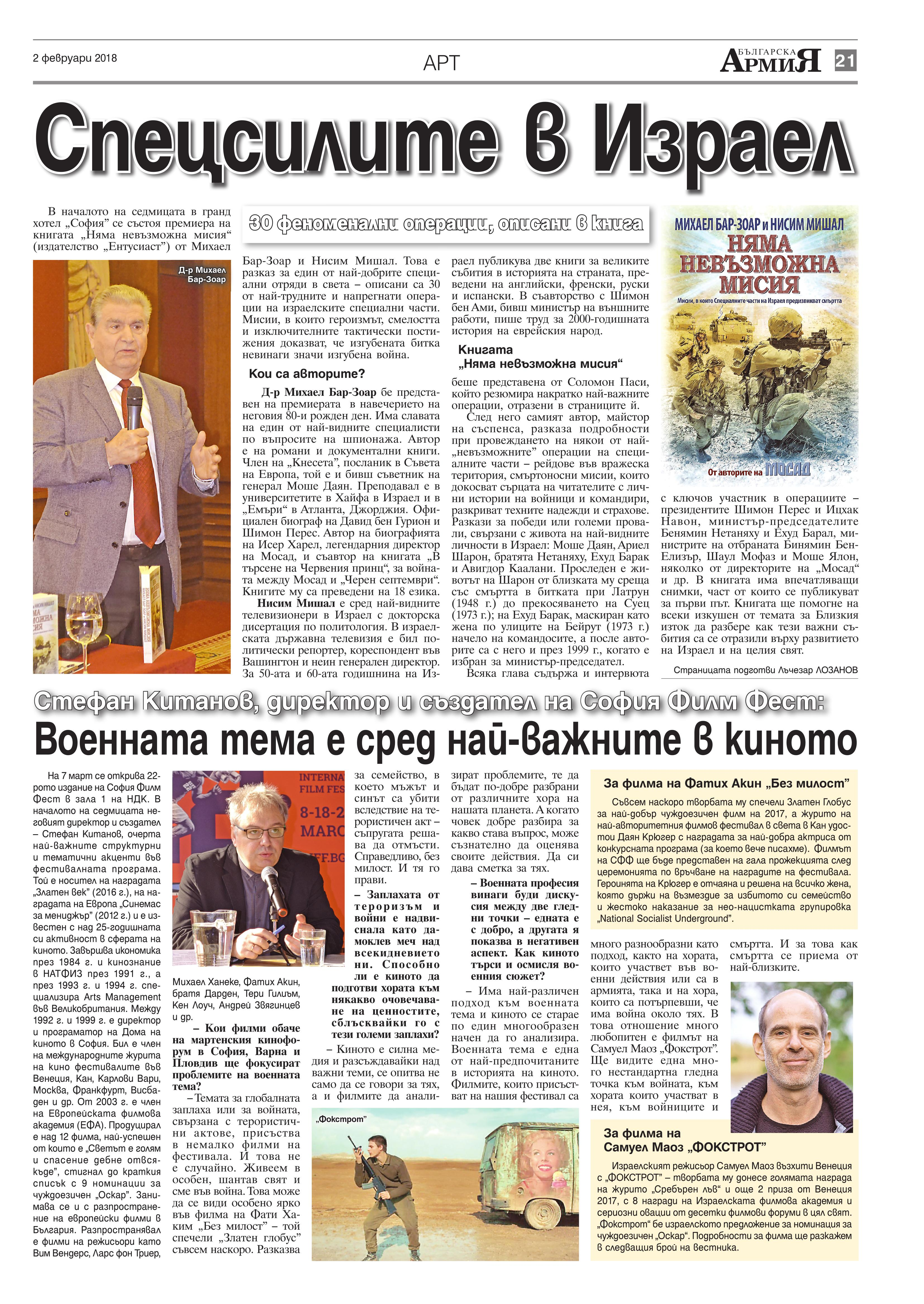https://armymedia.bg/wp-content/uploads/2015/06/21.page1_-38.jpg