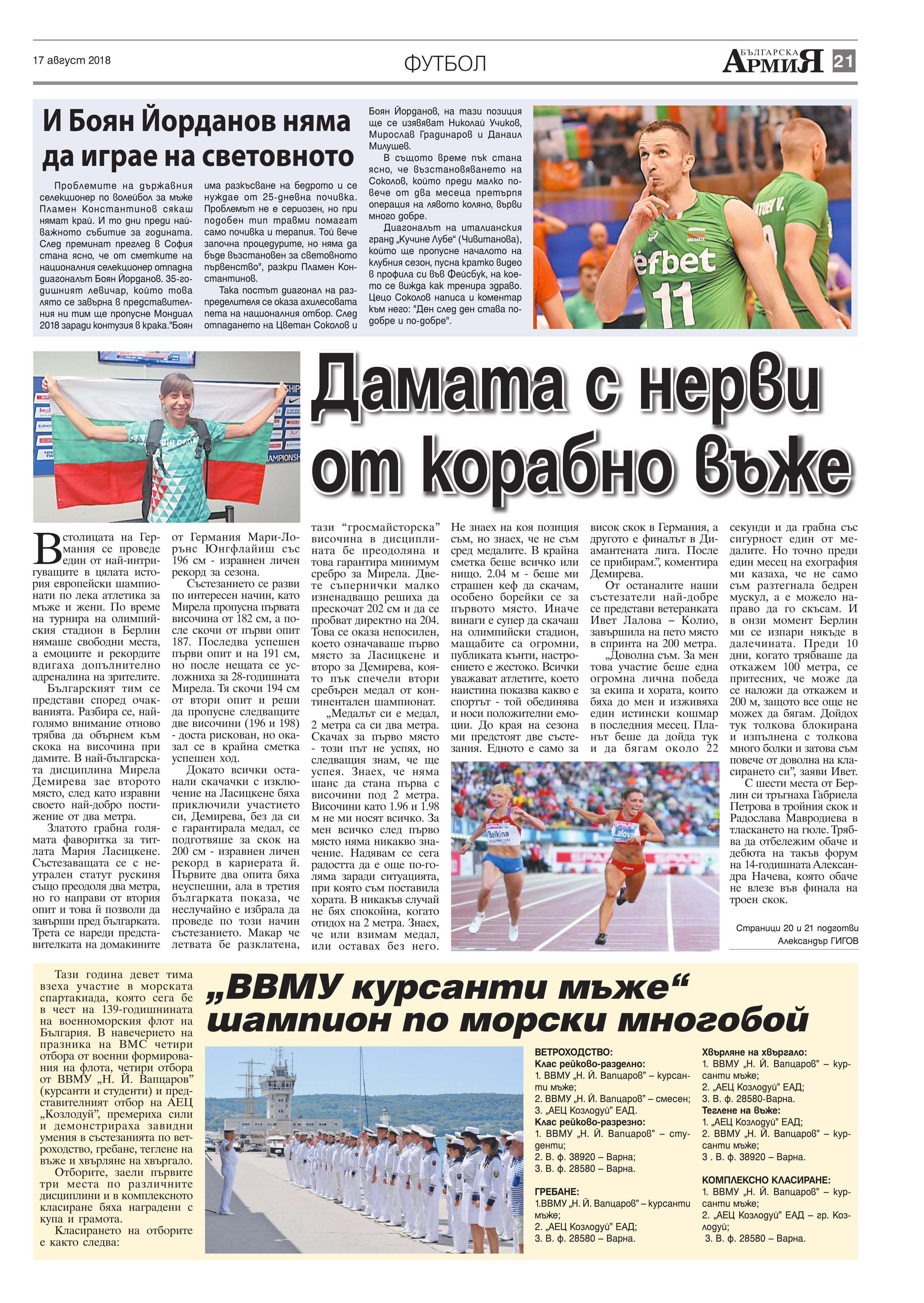 https://armymedia.bg/wp-content/uploads/2015/06/21.page1_-62.jpg