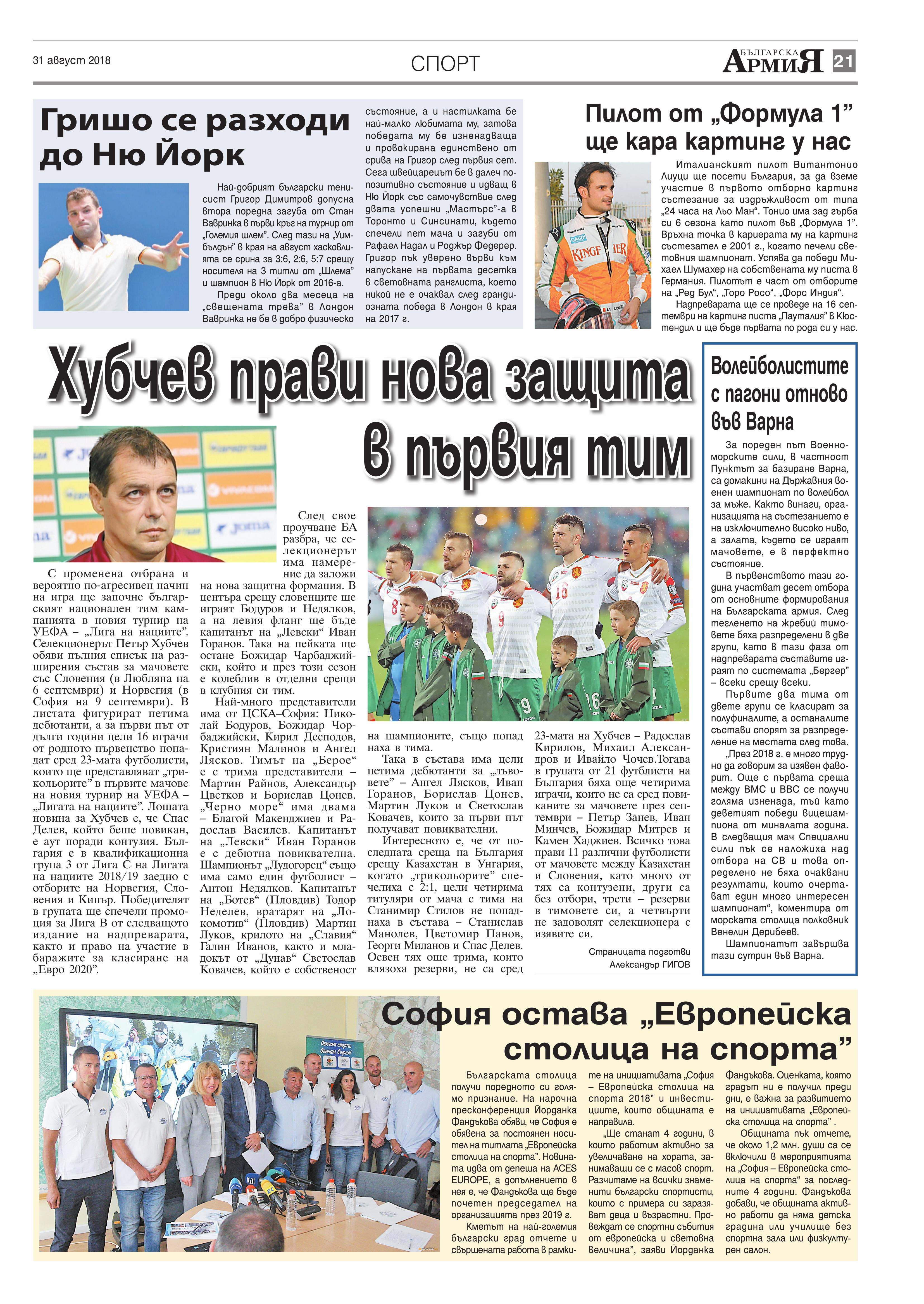 https://armymedia.bg/wp-content/uploads/2015/06/21.page1_-64.jpg