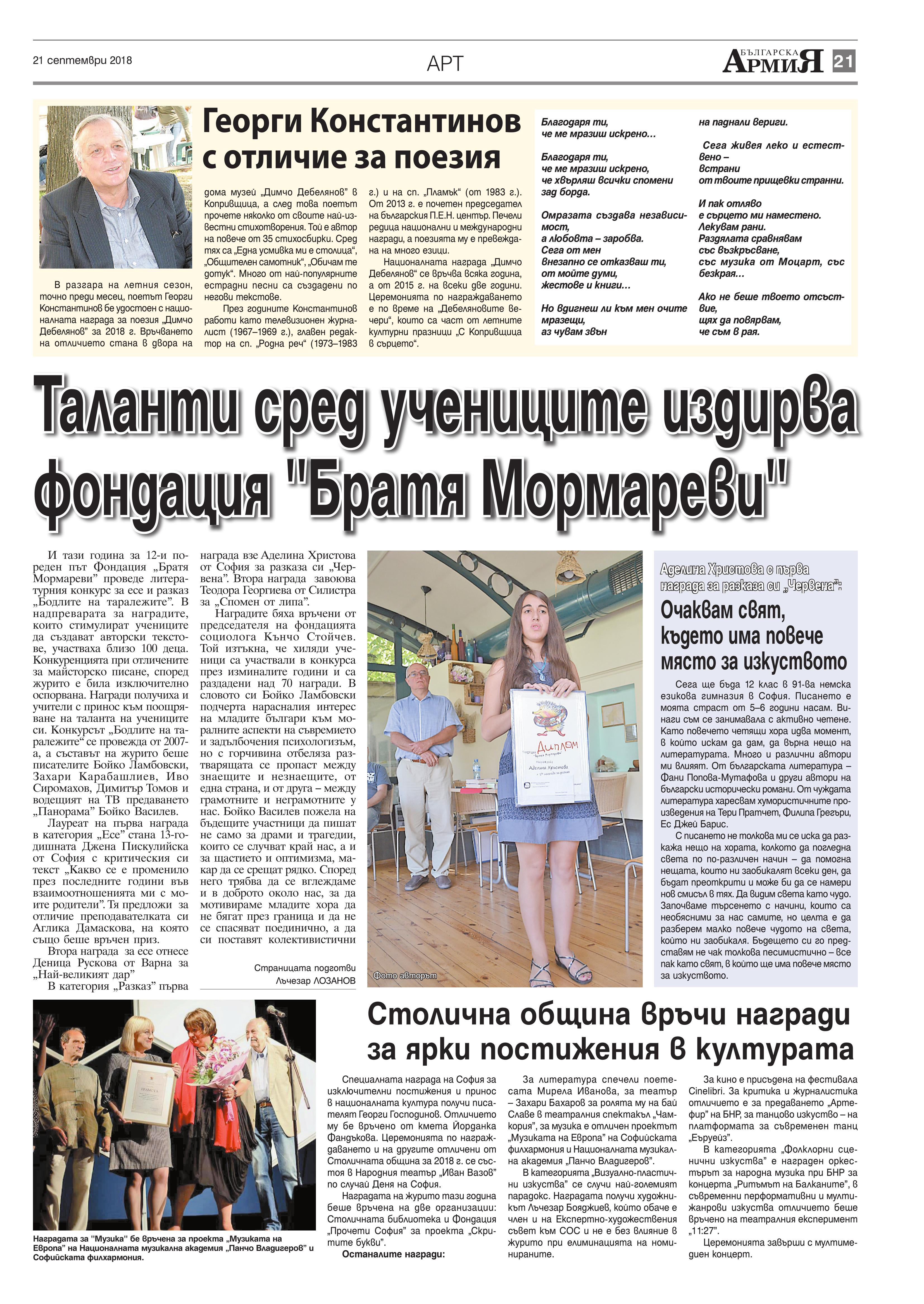https://armymedia.bg/wp-content/uploads/2015/06/21.page1_-66.jpg
