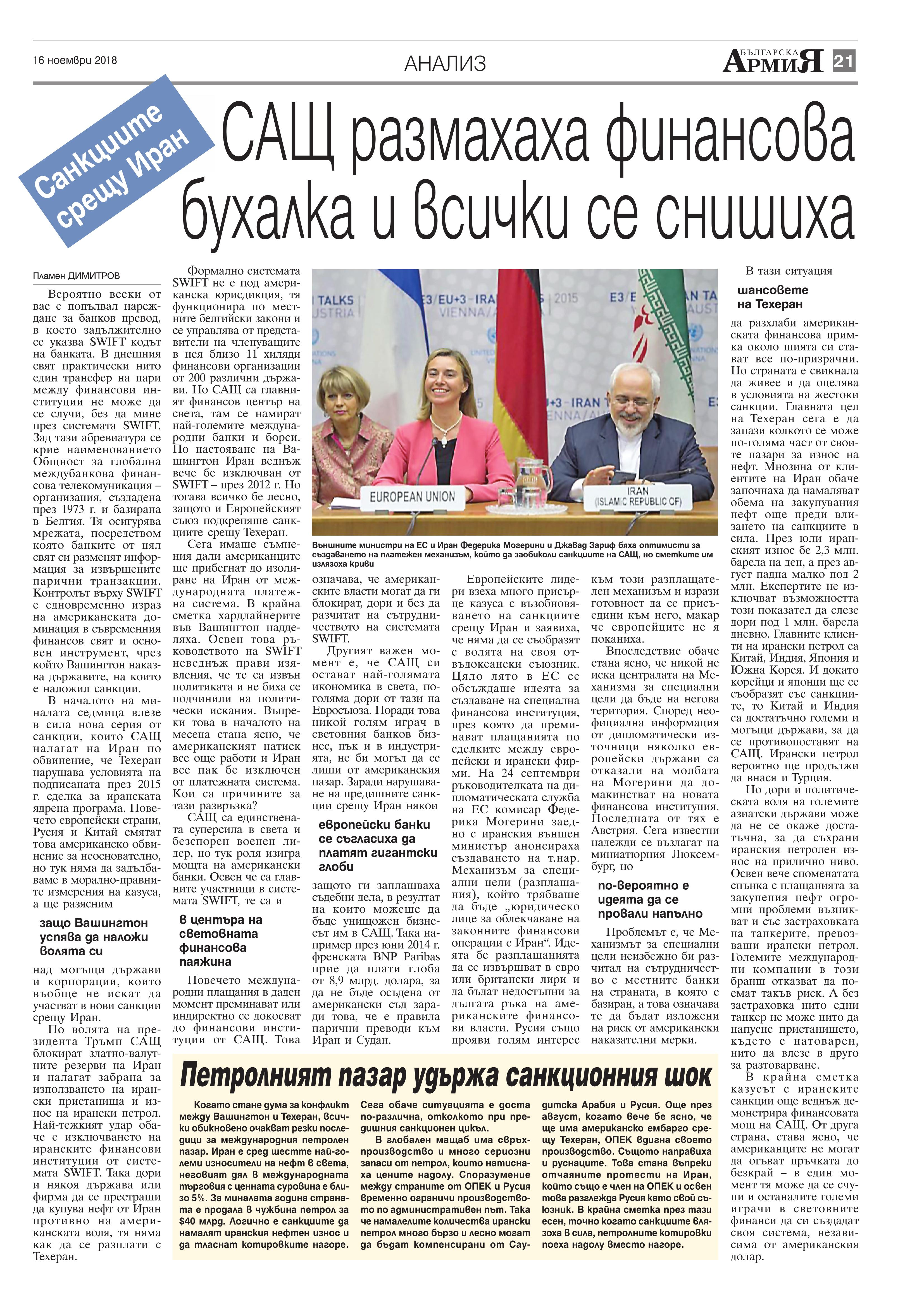 https://armymedia.bg/wp-content/uploads/2015/06/21.page1_-73.jpg