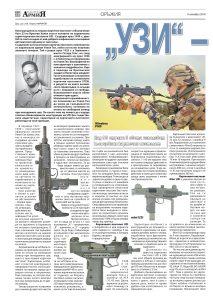 https://armymedia.bg/wp-content/uploads/2015/06/22-25-213x300.jpg