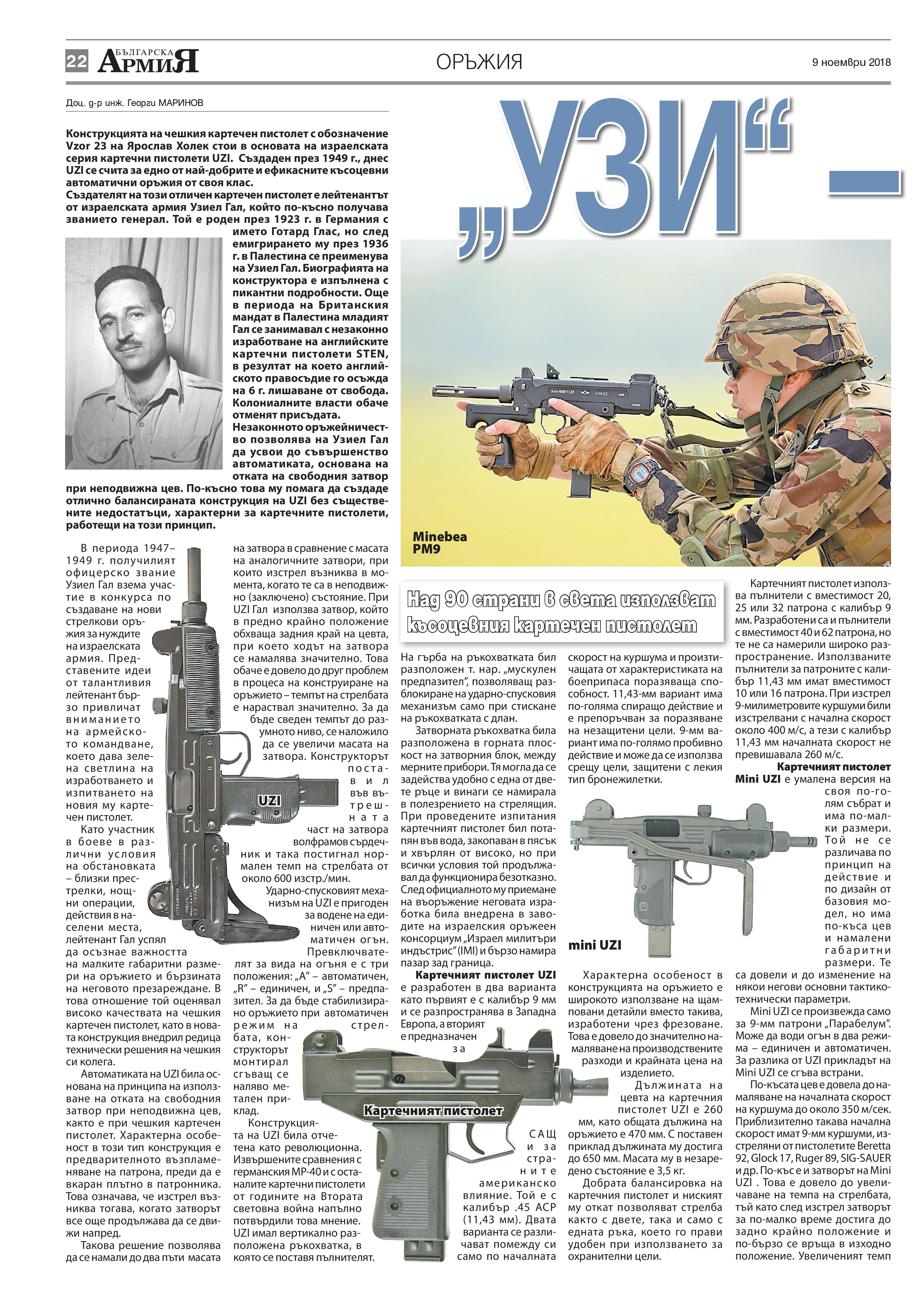 https://armymedia.bg/wp-content/uploads/2015/06/22-25.jpg