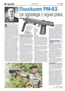 https://armymedia.bg/wp-content/uploads/2015/06/22-41-213x300.jpg