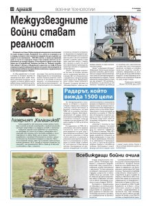 https://armymedia.bg/wp-content/uploads/2015/06/22-47-213x300.jpg