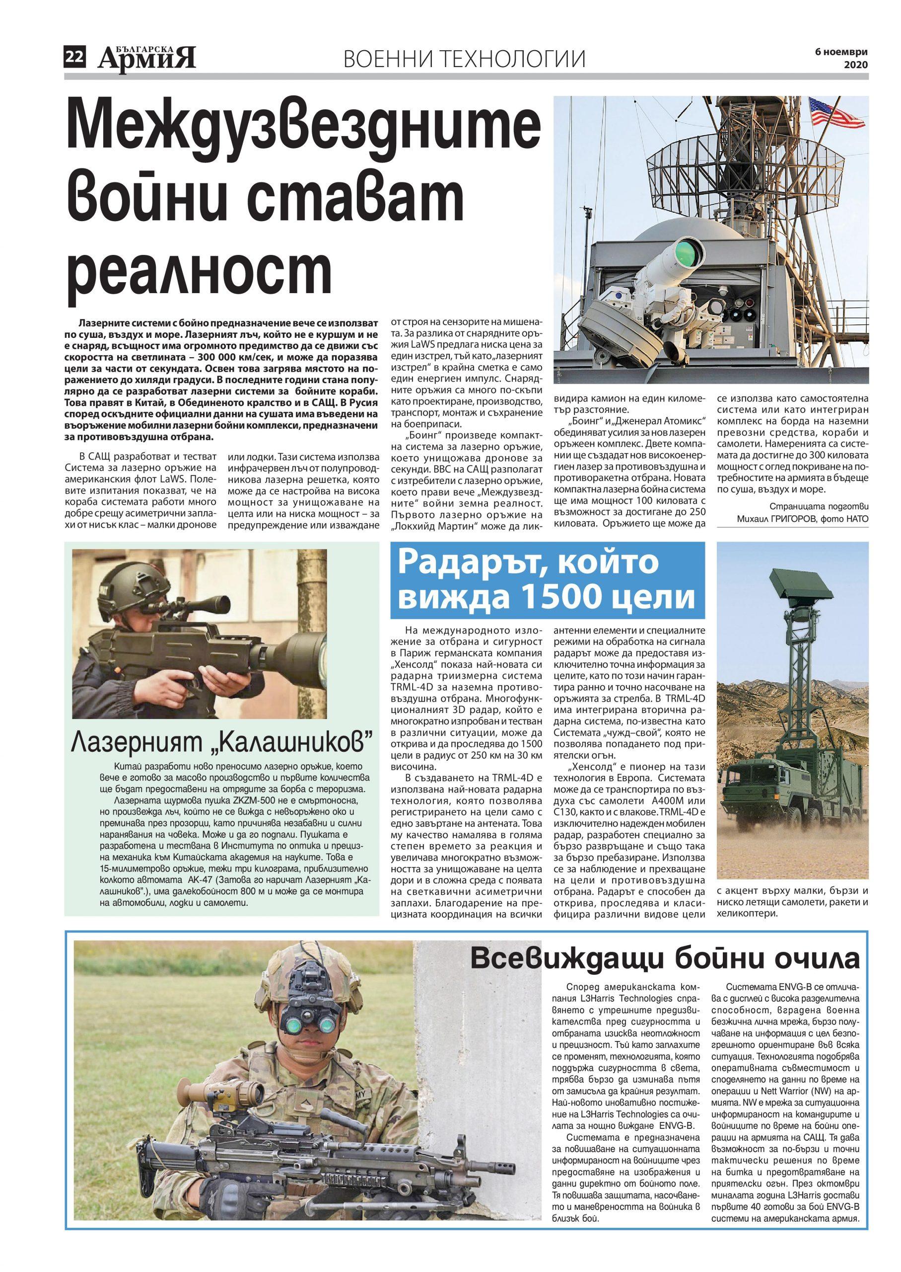 https://armymedia.bg/wp-content/uploads/2015/06/22-47-scaled.jpg