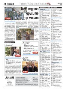 https://armymedia.bg/wp-content/uploads/2015/06/22-51-213x300.jpg