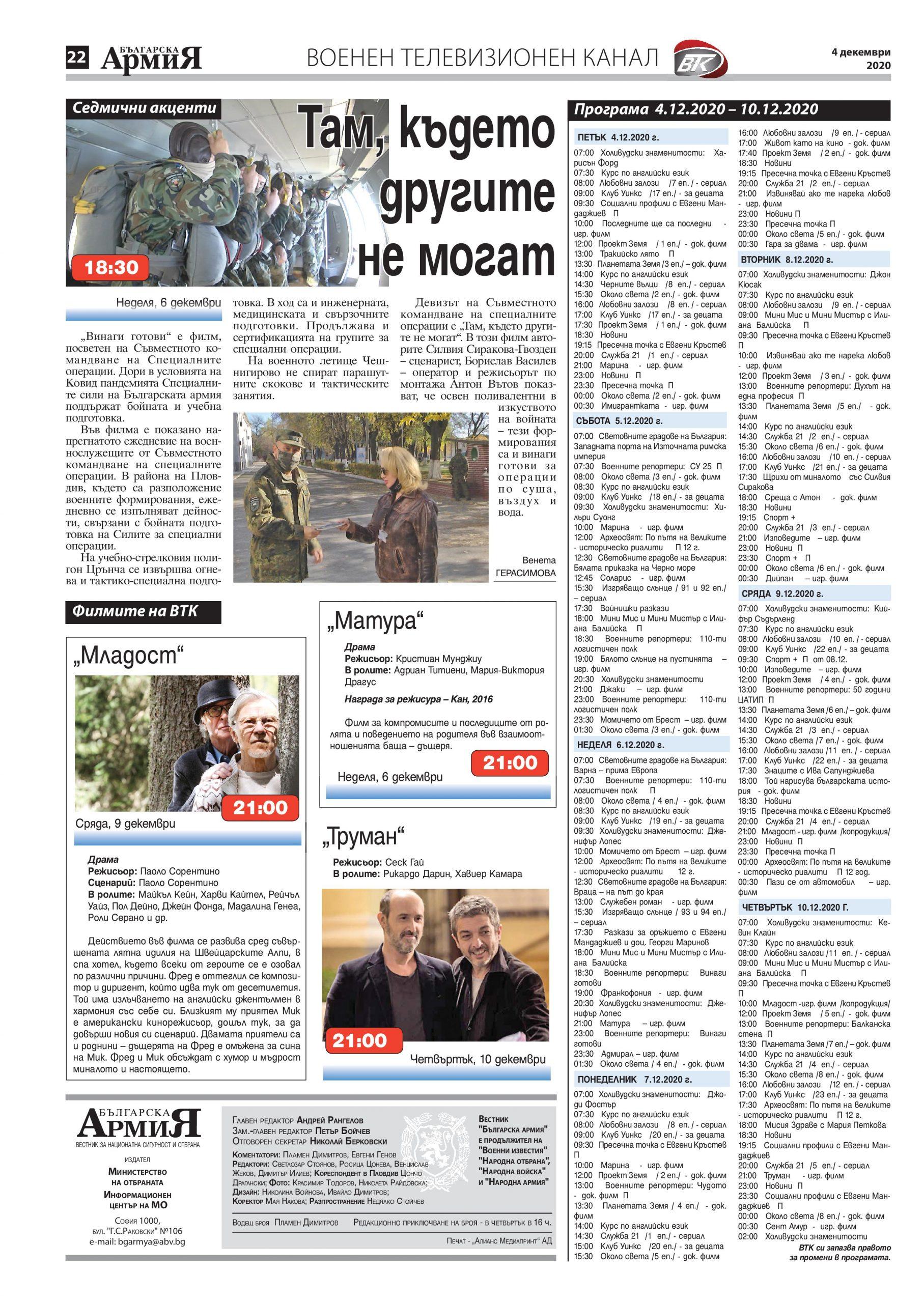 https://armymedia.bg/wp-content/uploads/2015/06/22-51-scaled.jpg