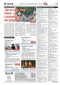 https://armymedia.bg/wp-content/uploads/2015/06/22-56-213x300.jpg