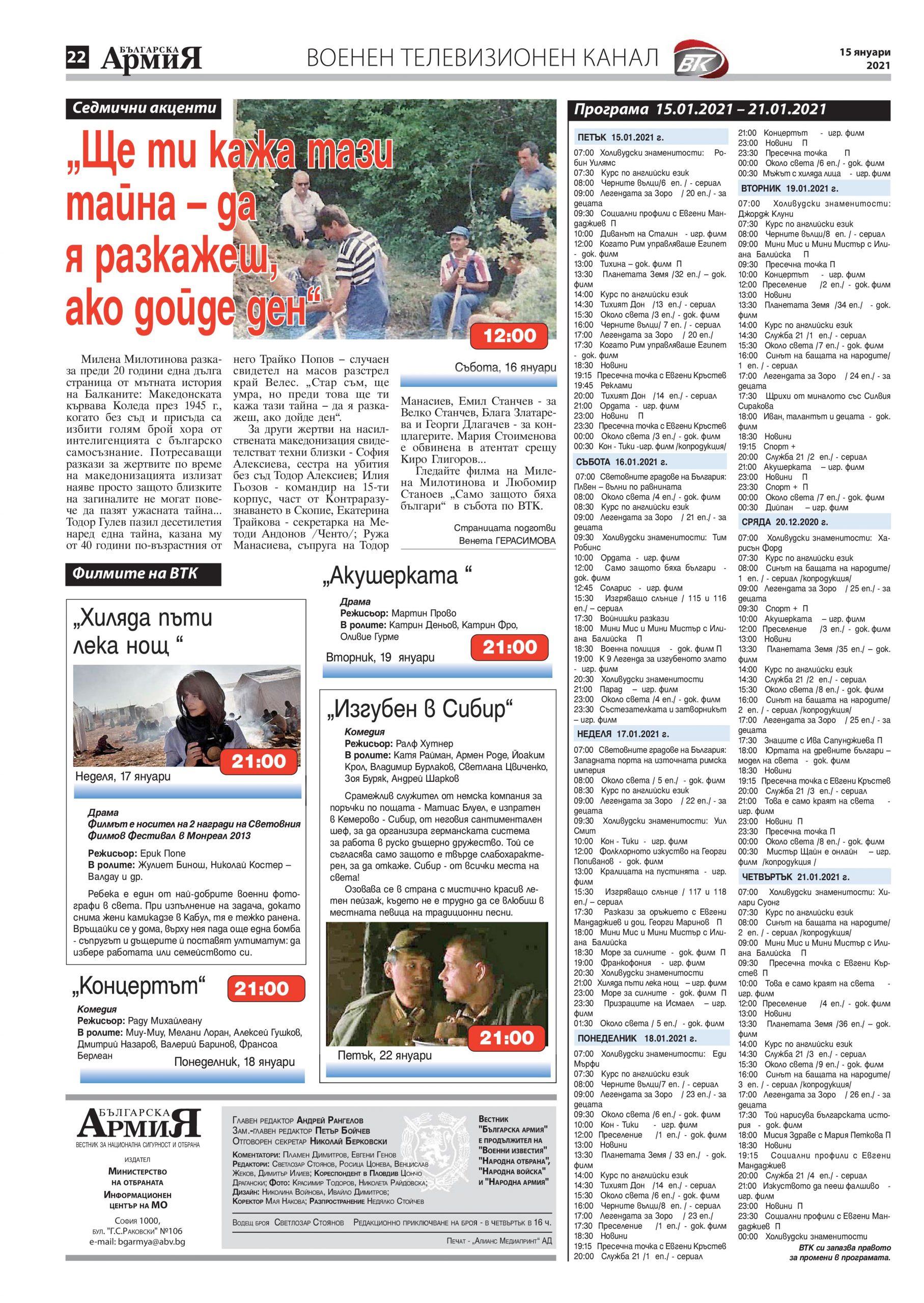 https://armymedia.bg/wp-content/uploads/2015/06/22-56-scaled.jpg