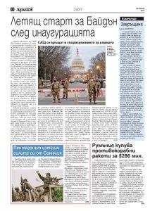 https://armymedia.bg/wp-content/uploads/2015/06/22-57-213x300.jpg