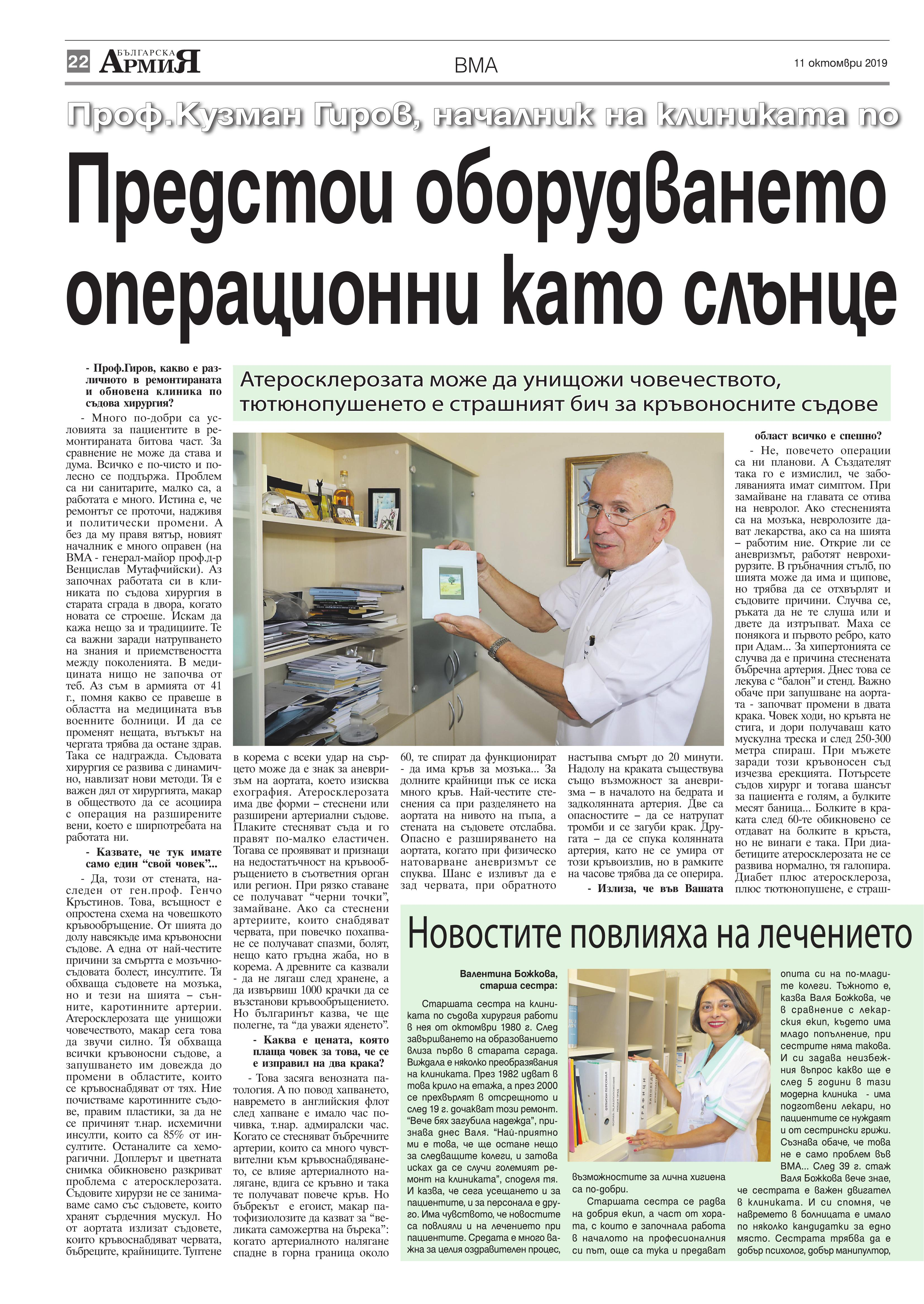 https://armymedia.bg/wp-content/uploads/2015/06/22.page1_-111.jpg