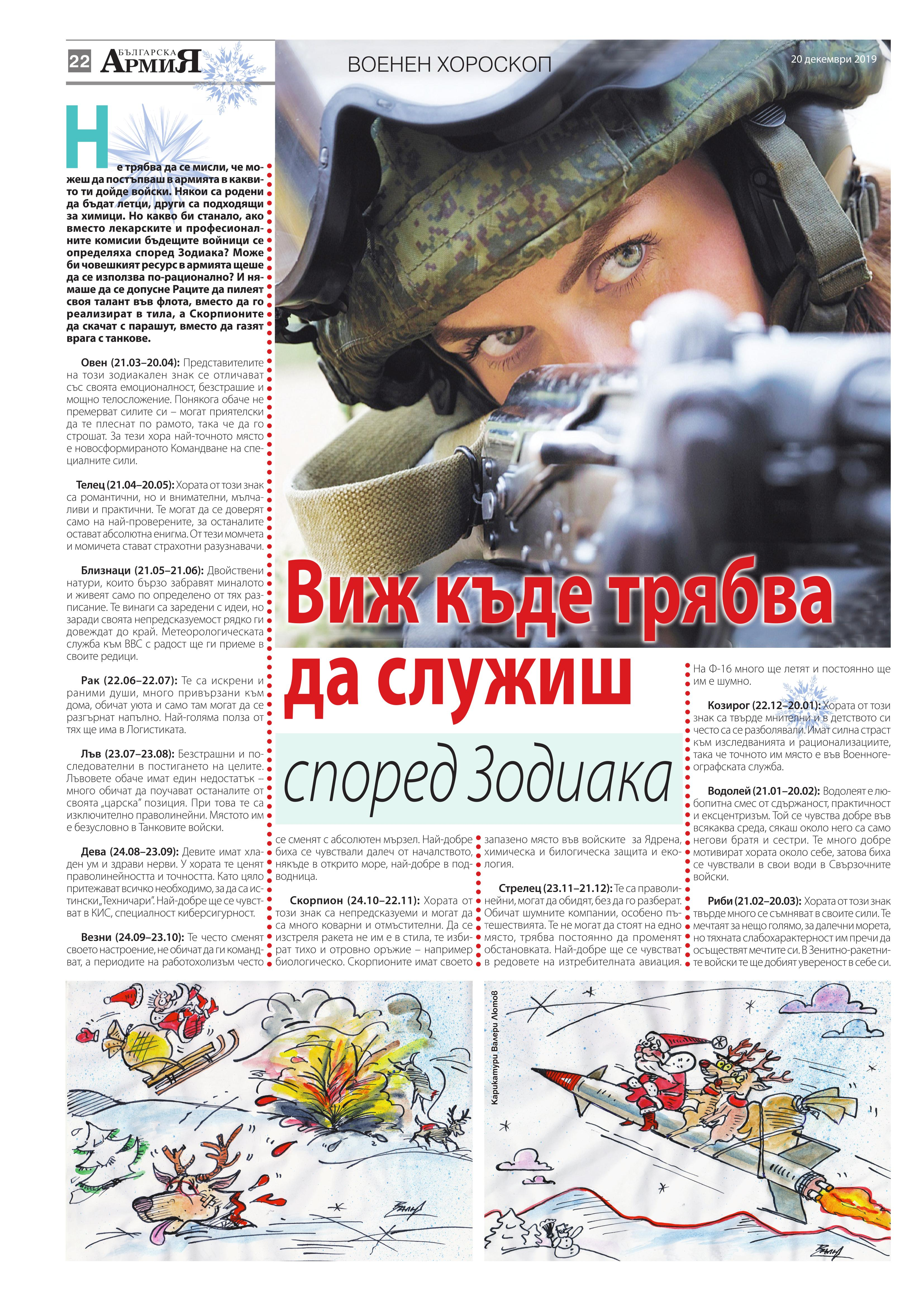 https://armymedia.bg/wp-content/uploads/2015/06/22.page1_-120.jpg
