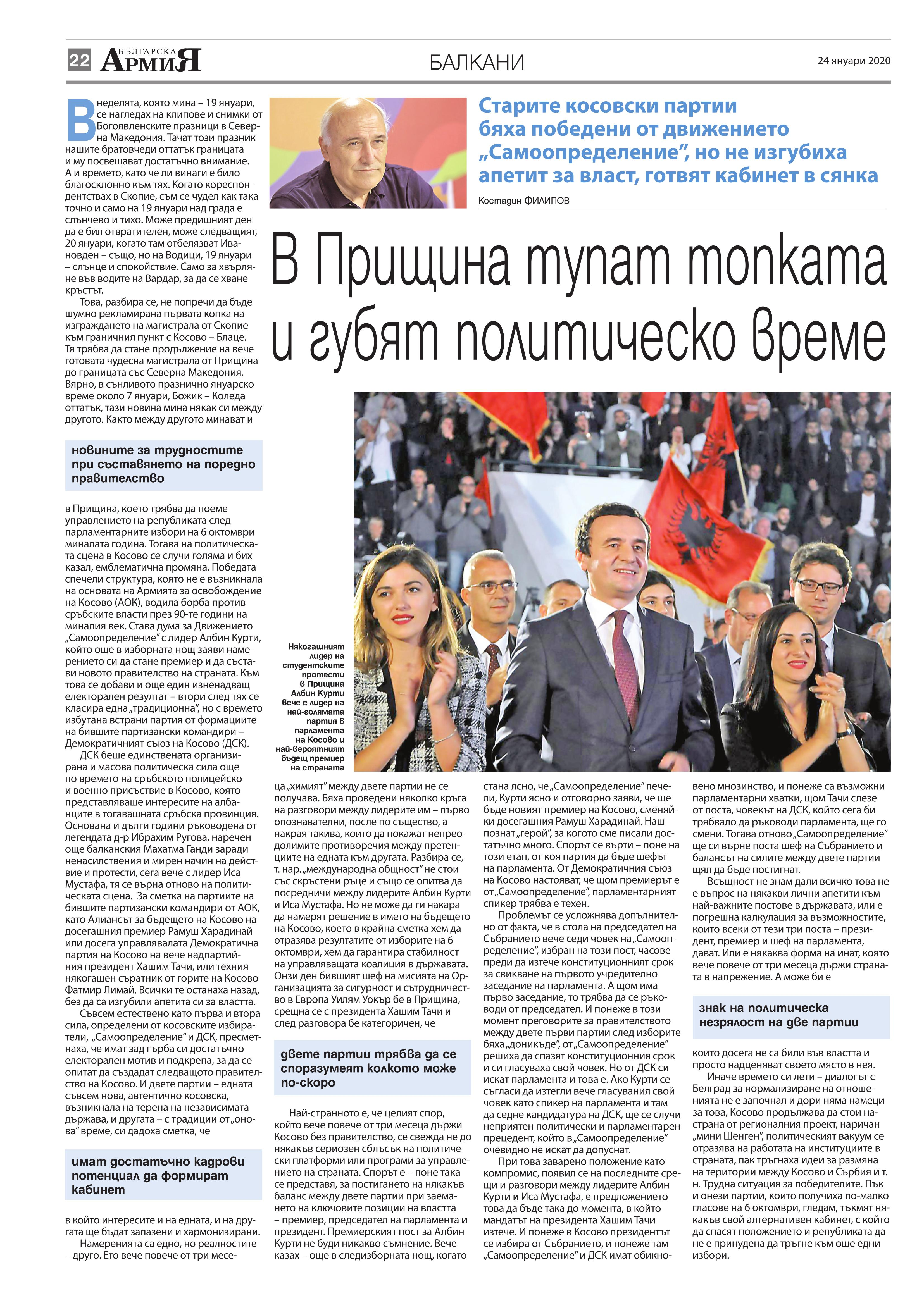 https://armymedia.bg/wp-content/uploads/2015/06/22.page1_-124.jpg