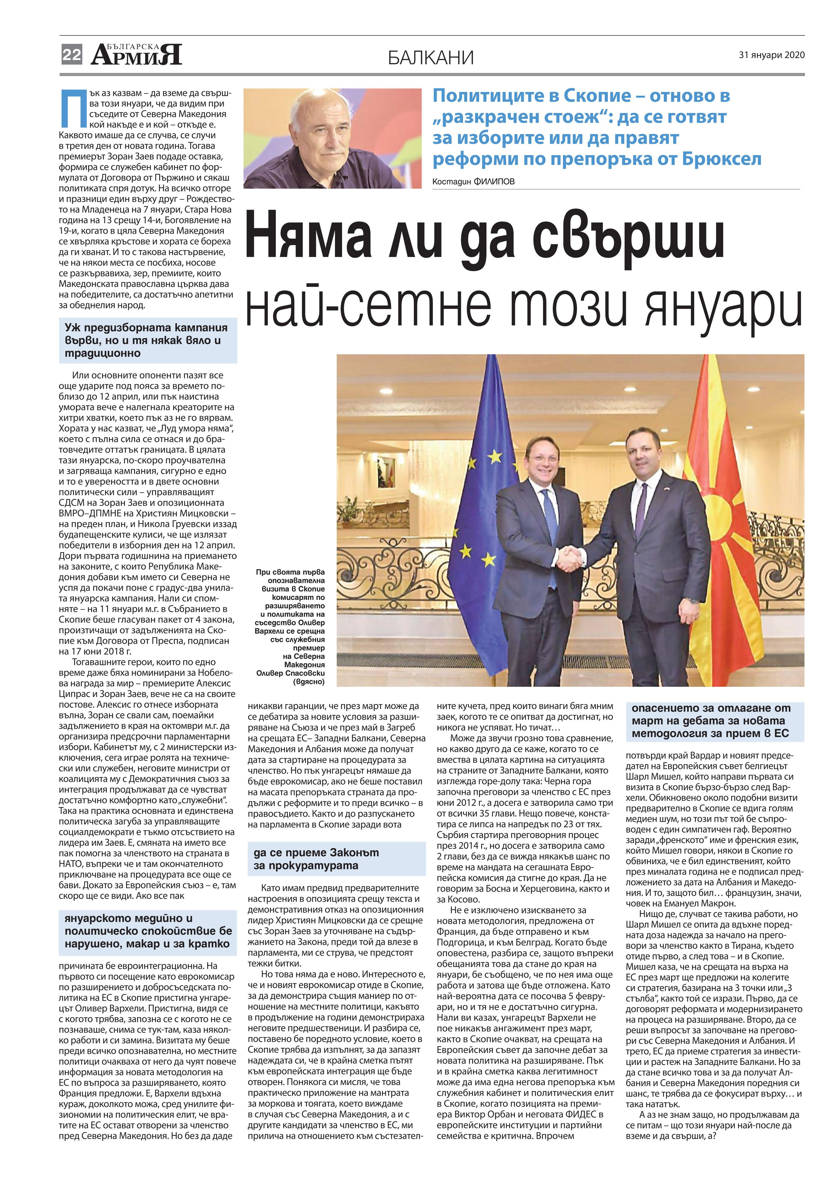 https://armymedia.bg/wp-content/uploads/2015/06/22.page1_-125.jpg