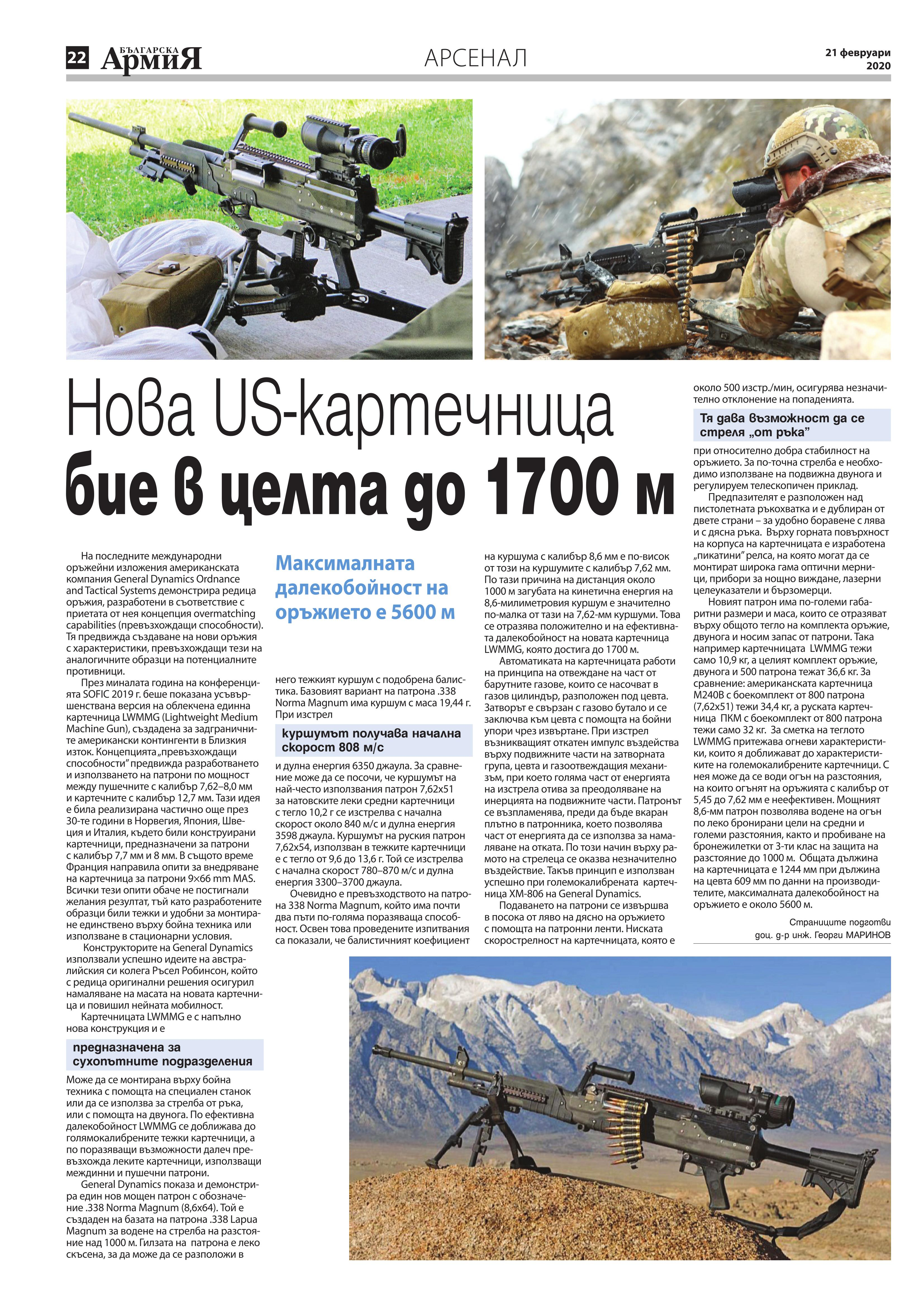 https://armymedia.bg/wp-content/uploads/2015/06/22.page1_-127.jpg