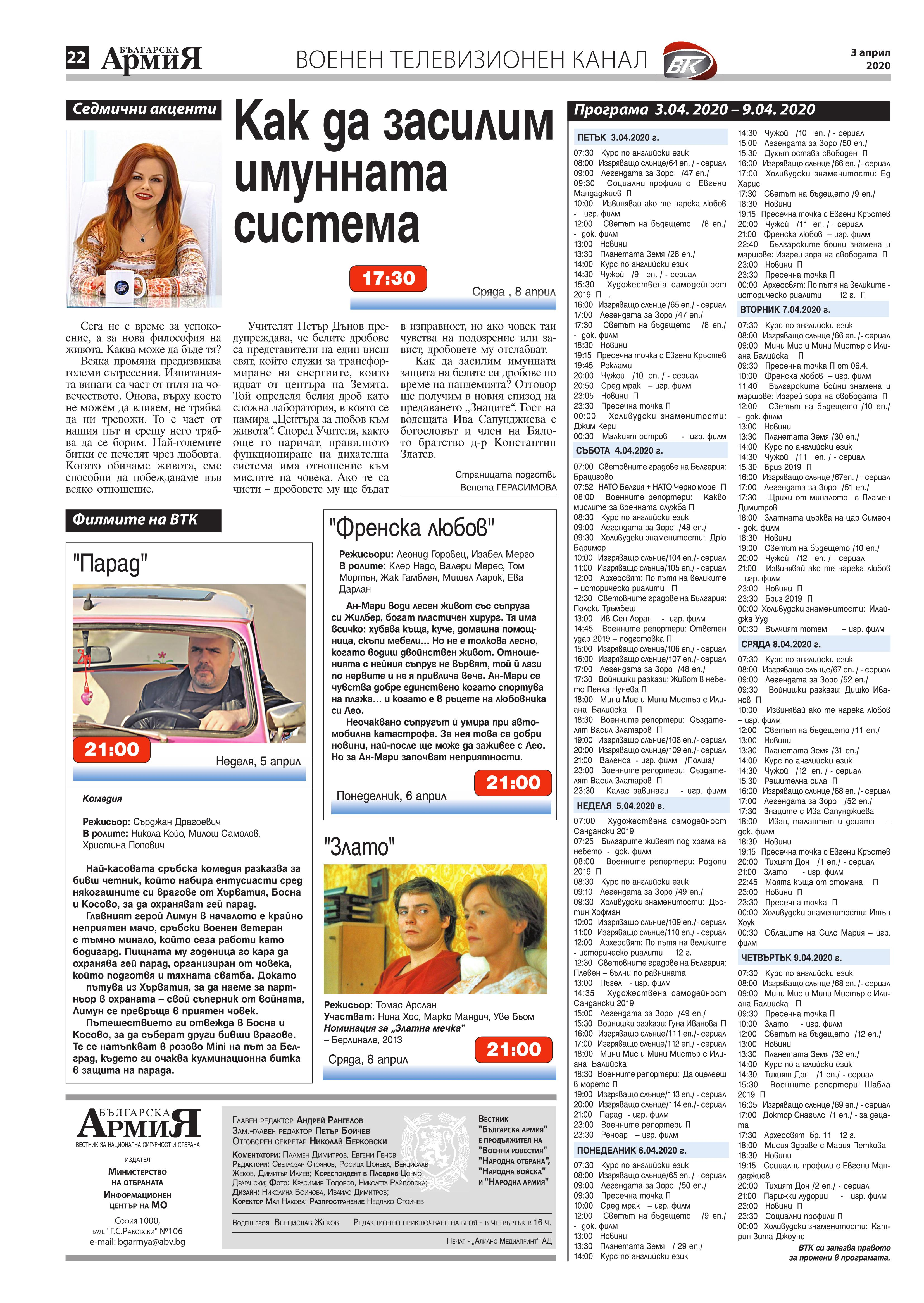 https://armymedia.bg/wp-content/uploads/2015/06/22.page1_-133.jpg
