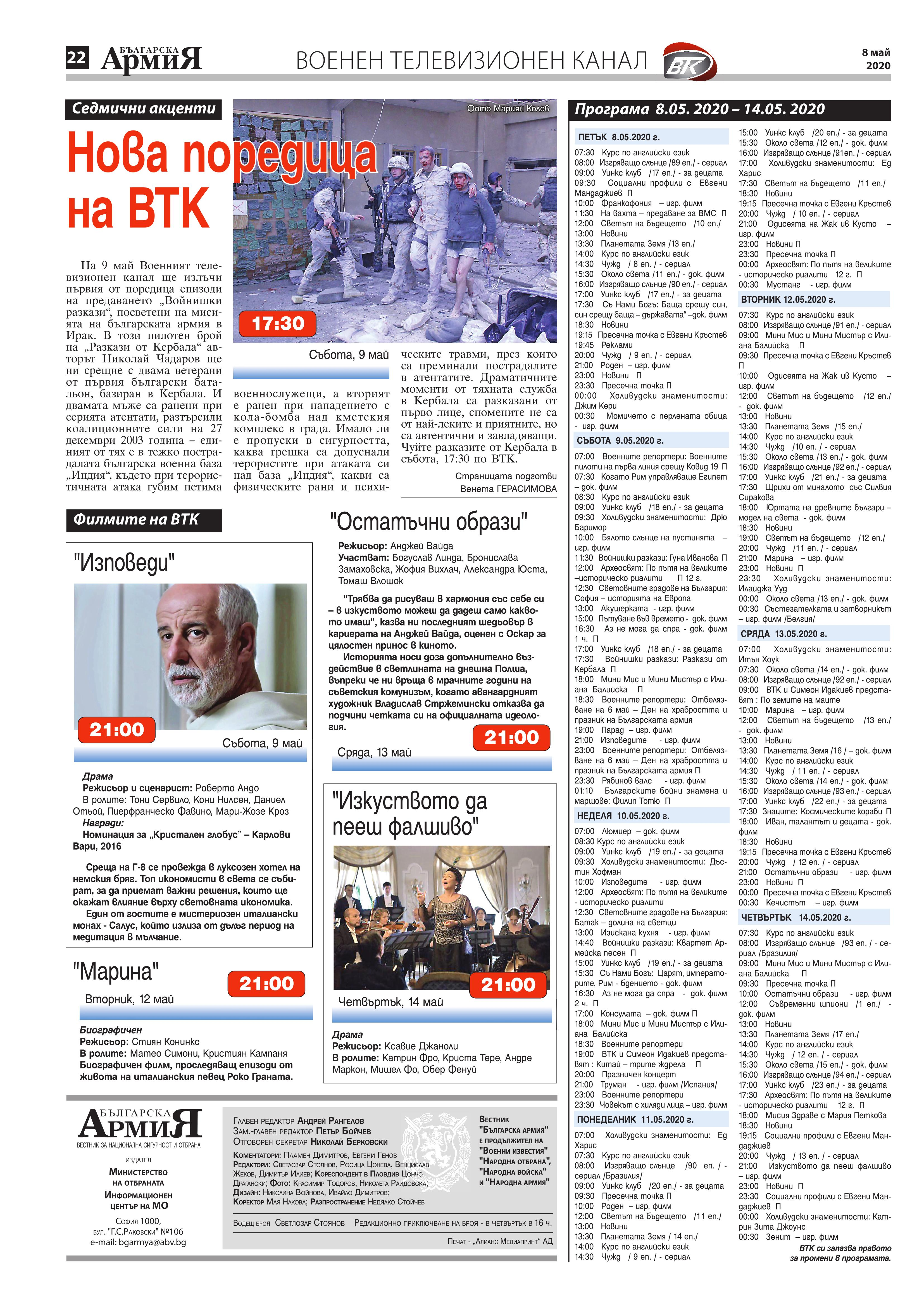 https://armymedia.bg/wp-content/uploads/2015/06/22.page1_-138.jpg