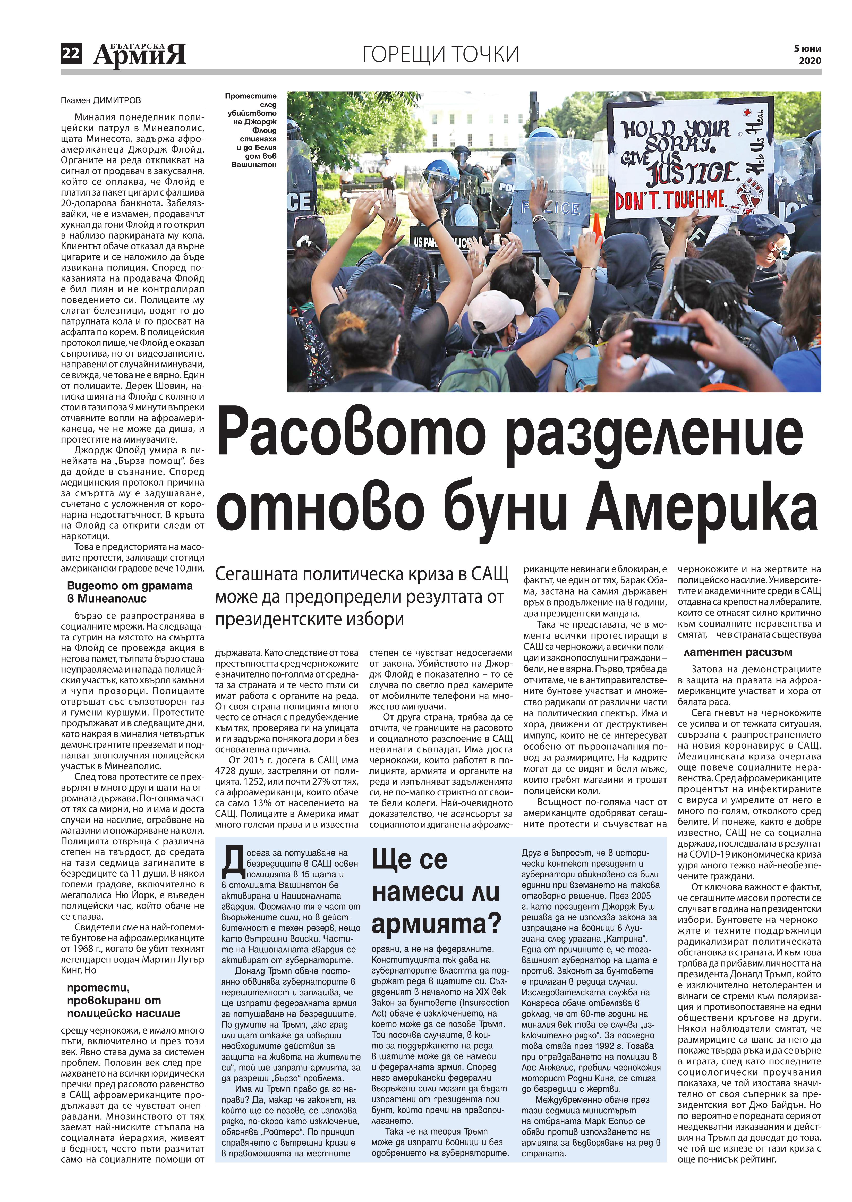 https://armymedia.bg/wp-content/uploads/2015/06/22.page1_-142.jpg