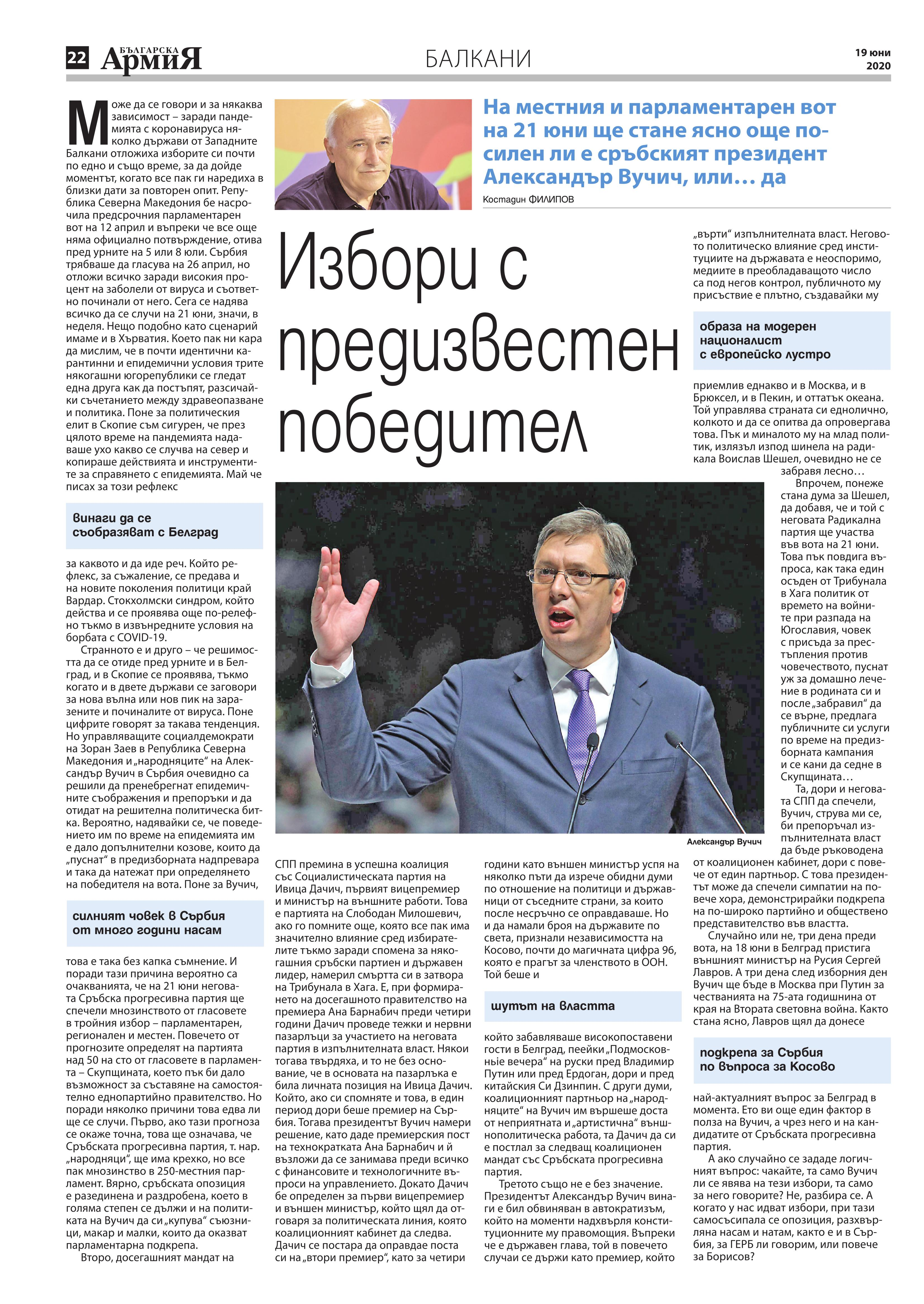 https://armymedia.bg/wp-content/uploads/2015/06/22.page1_-144.jpg