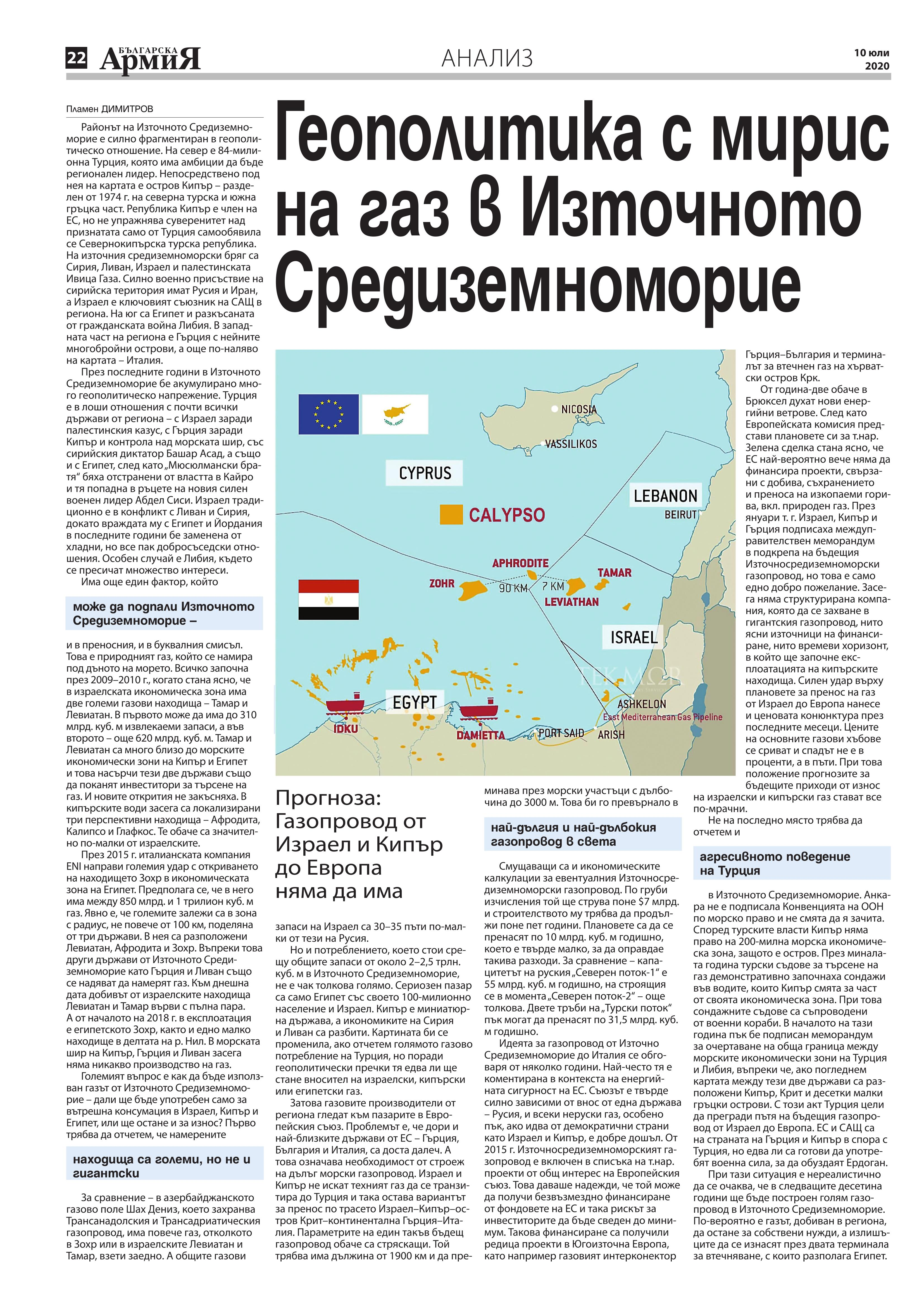 https://armymedia.bg/wp-content/uploads/2015/06/22.page1_-146.jpg