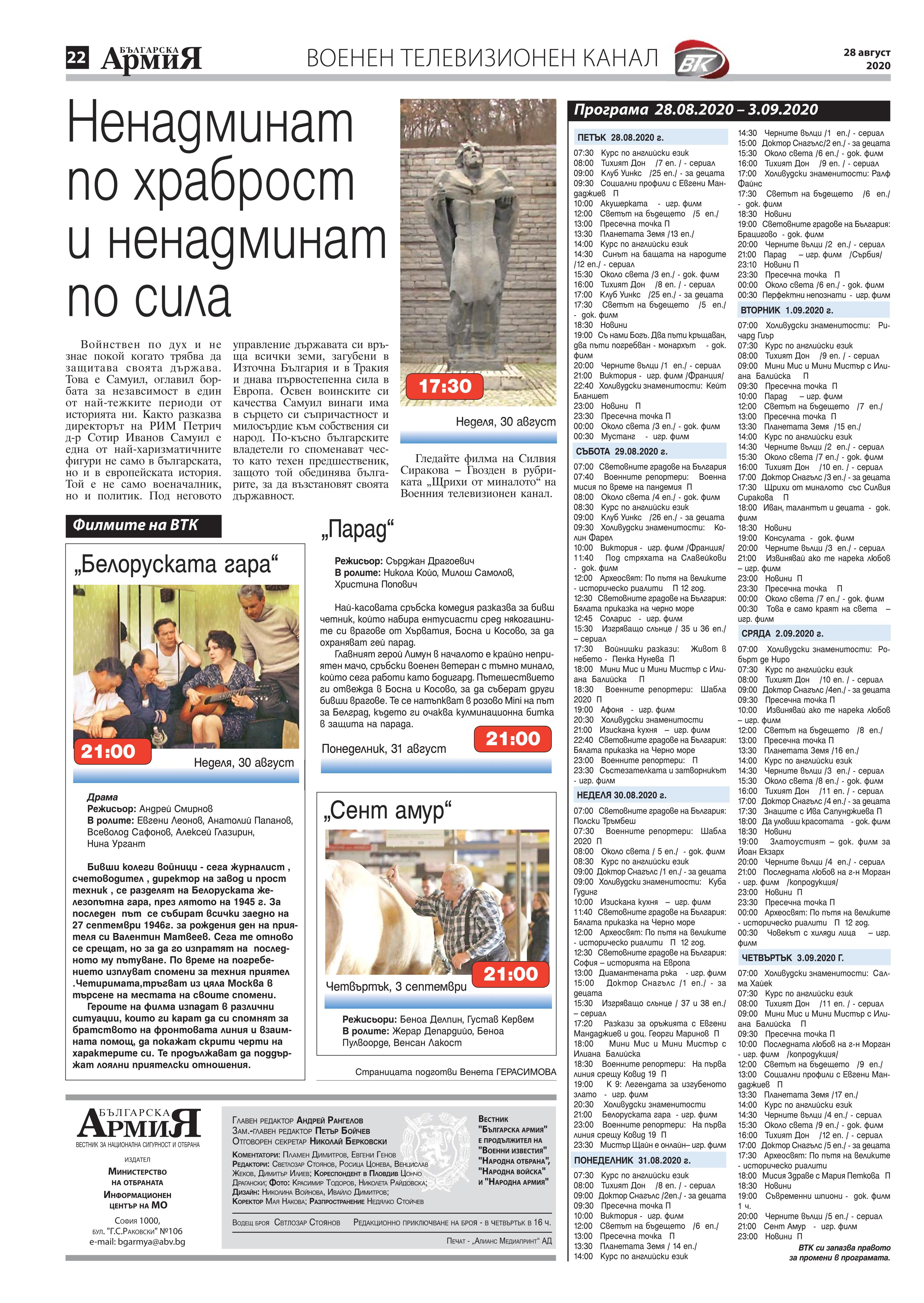 https://armymedia.bg/wp-content/uploads/2015/06/22.page1_-151.jpg
