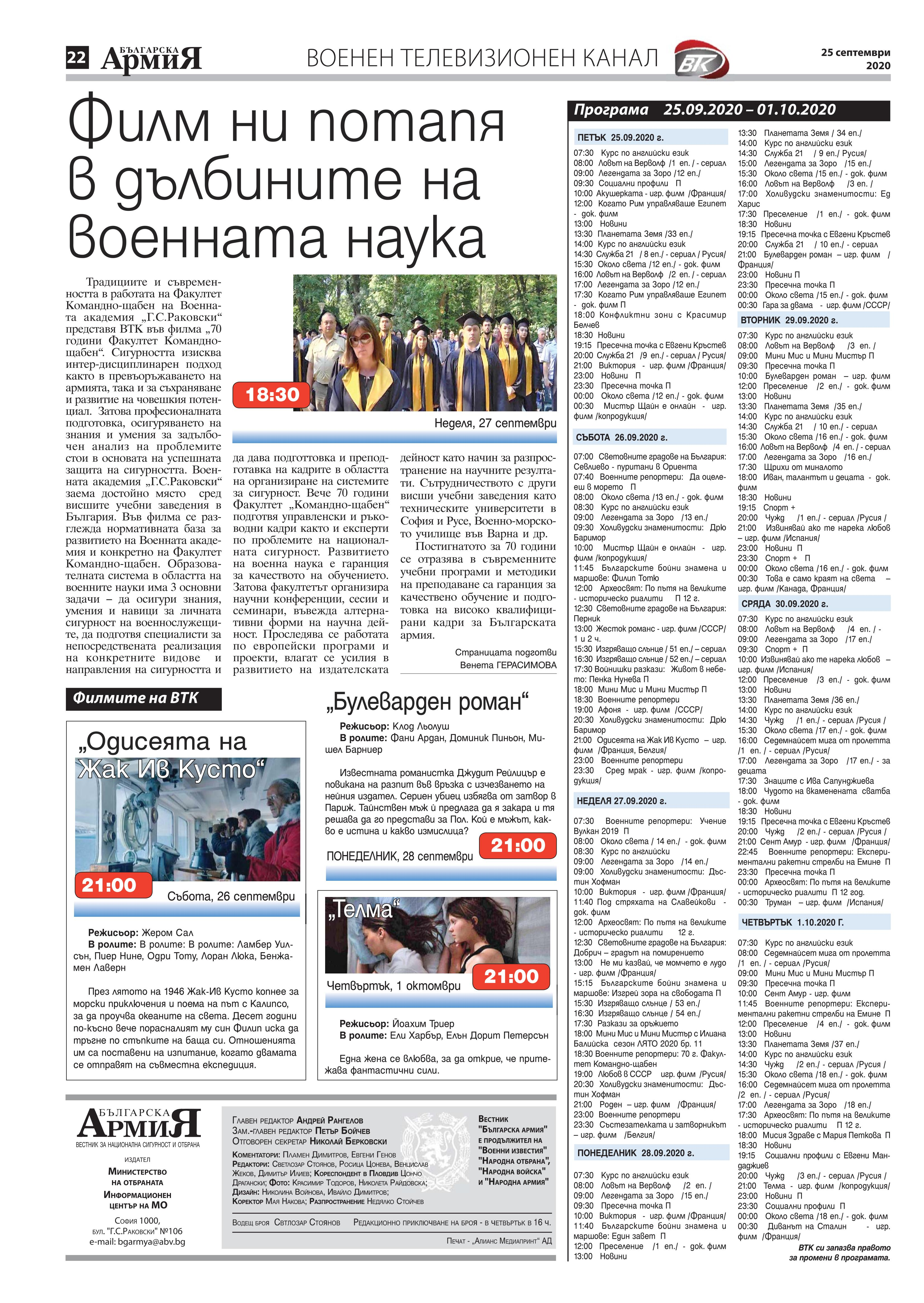 https://armymedia.bg/wp-content/uploads/2015/06/22.page1_-152.jpg