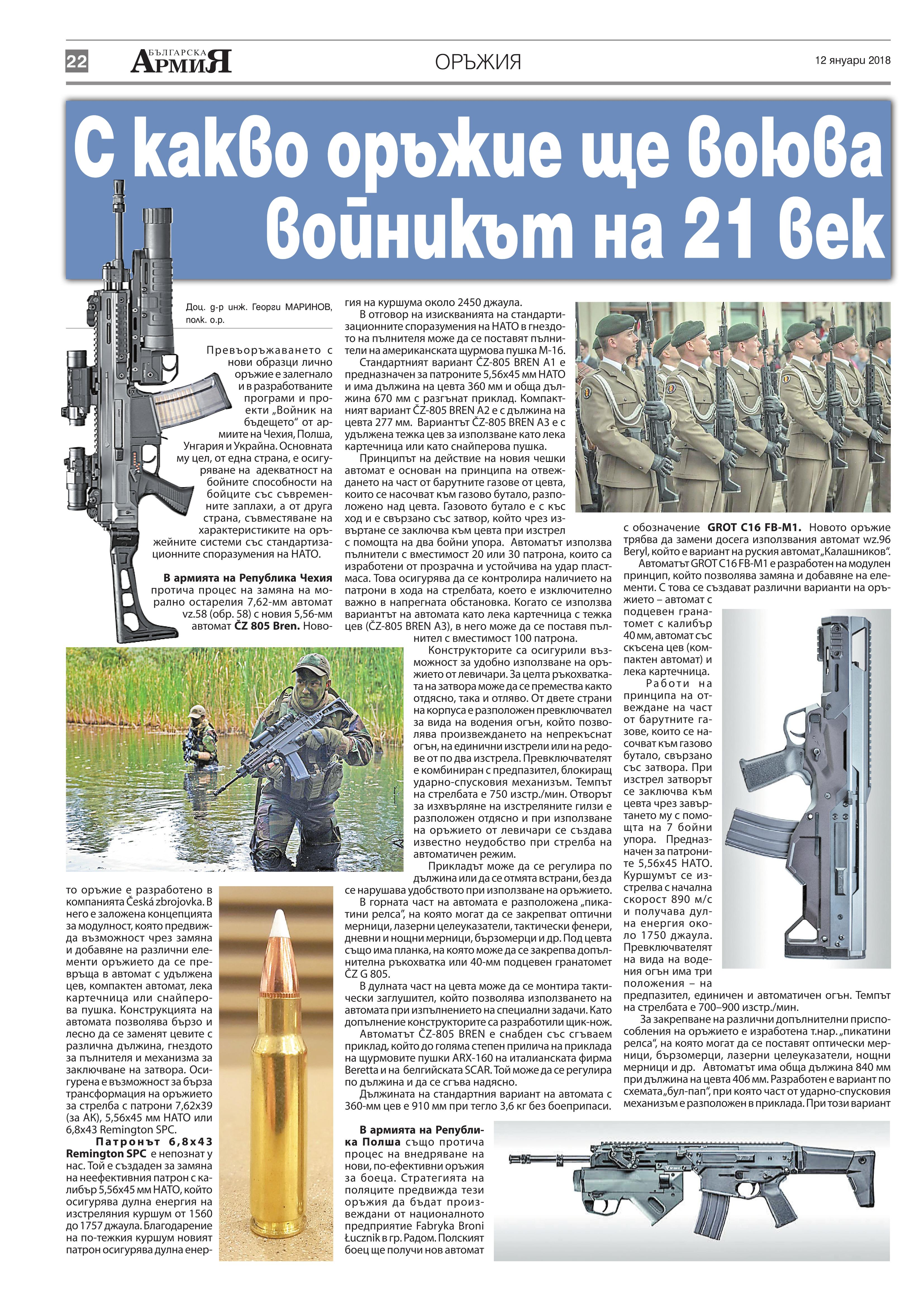 https://armymedia.bg/wp-content/uploads/2015/06/22.page1_-36.jpg