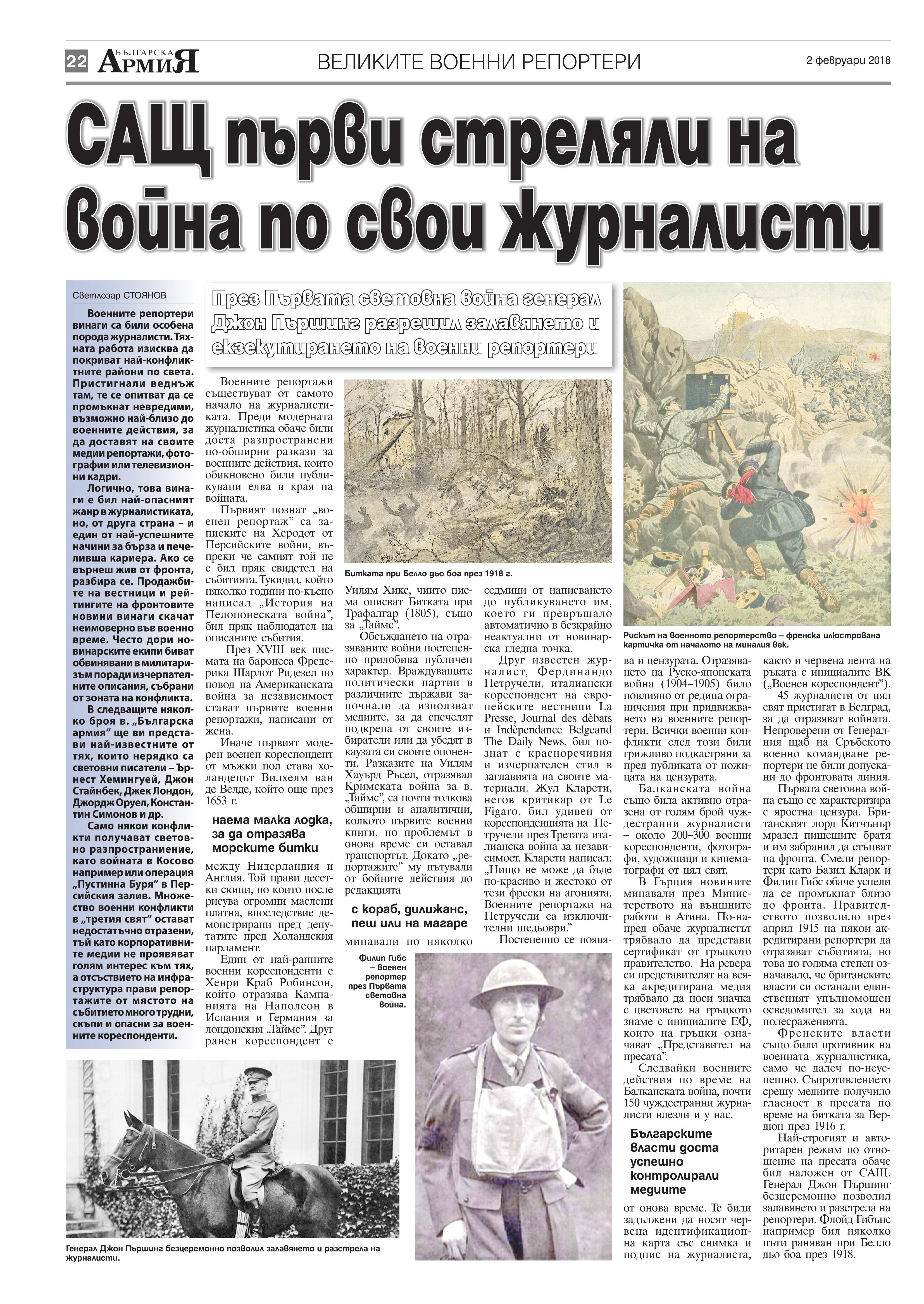 https://armymedia.bg/wp-content/uploads/2015/06/22.page1_-38.jpg