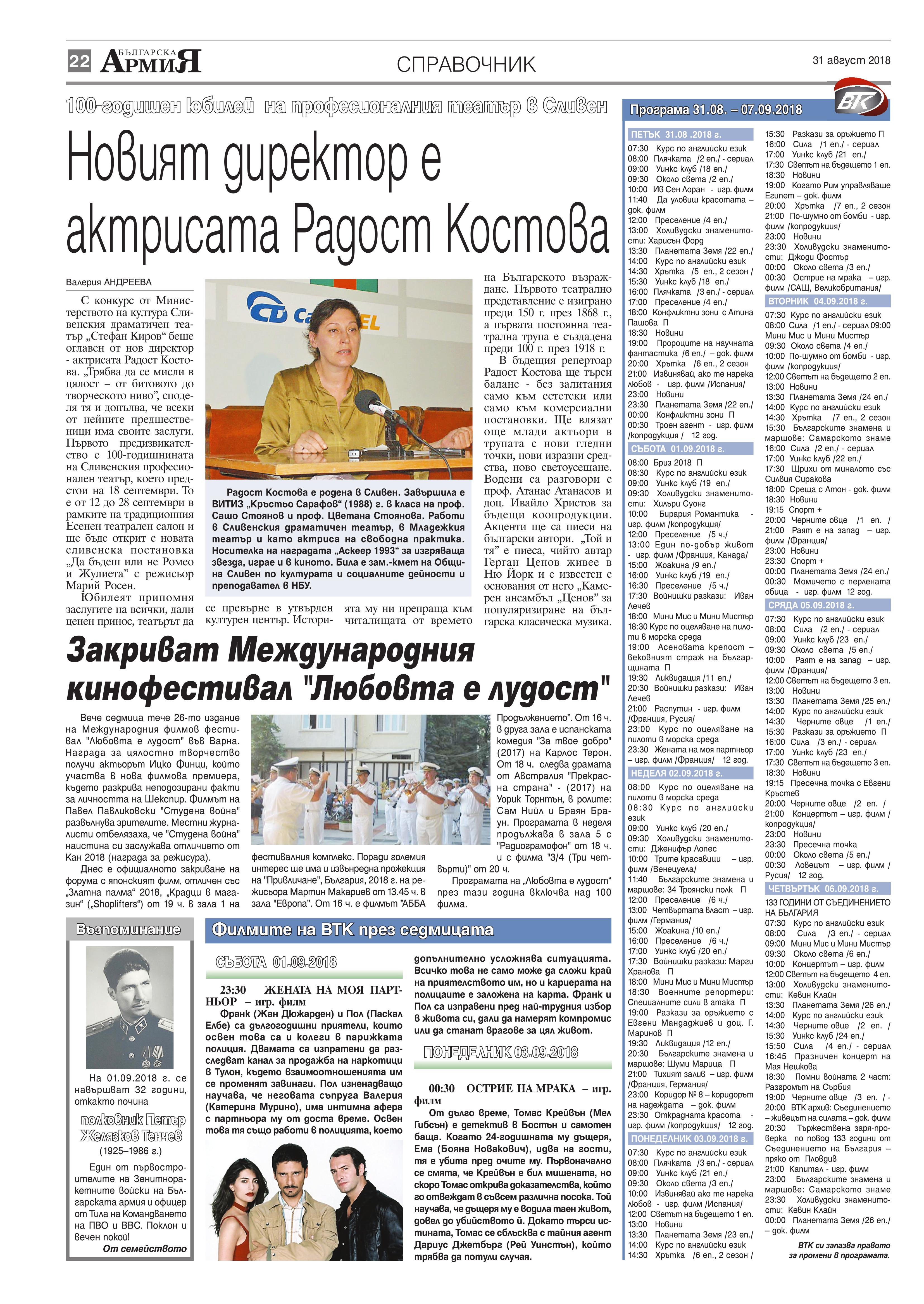 https://armymedia.bg/wp-content/uploads/2015/06/22.page1_-64.jpg