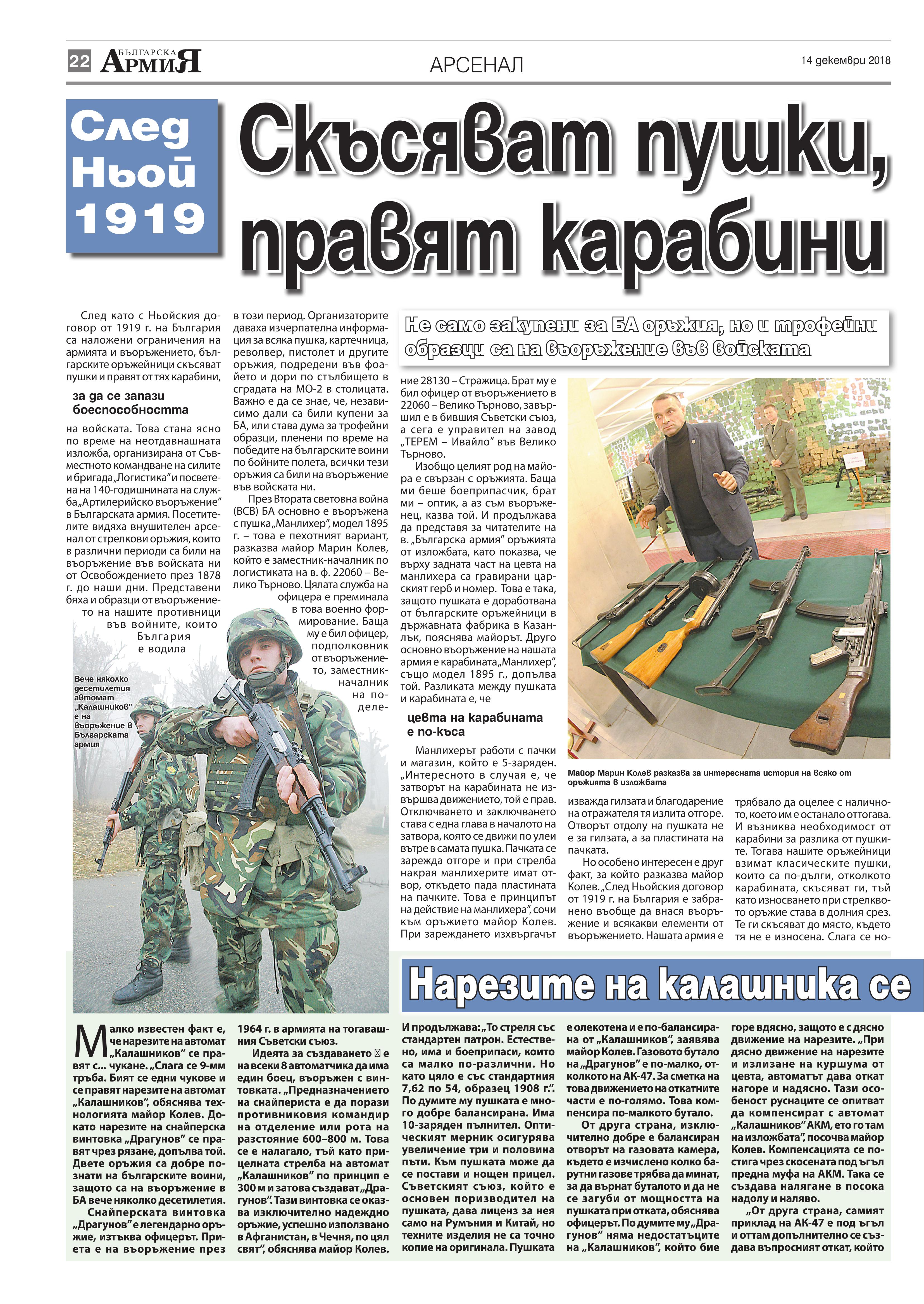 https://armymedia.bg/wp-content/uploads/2015/06/22.page1_-77.jpg